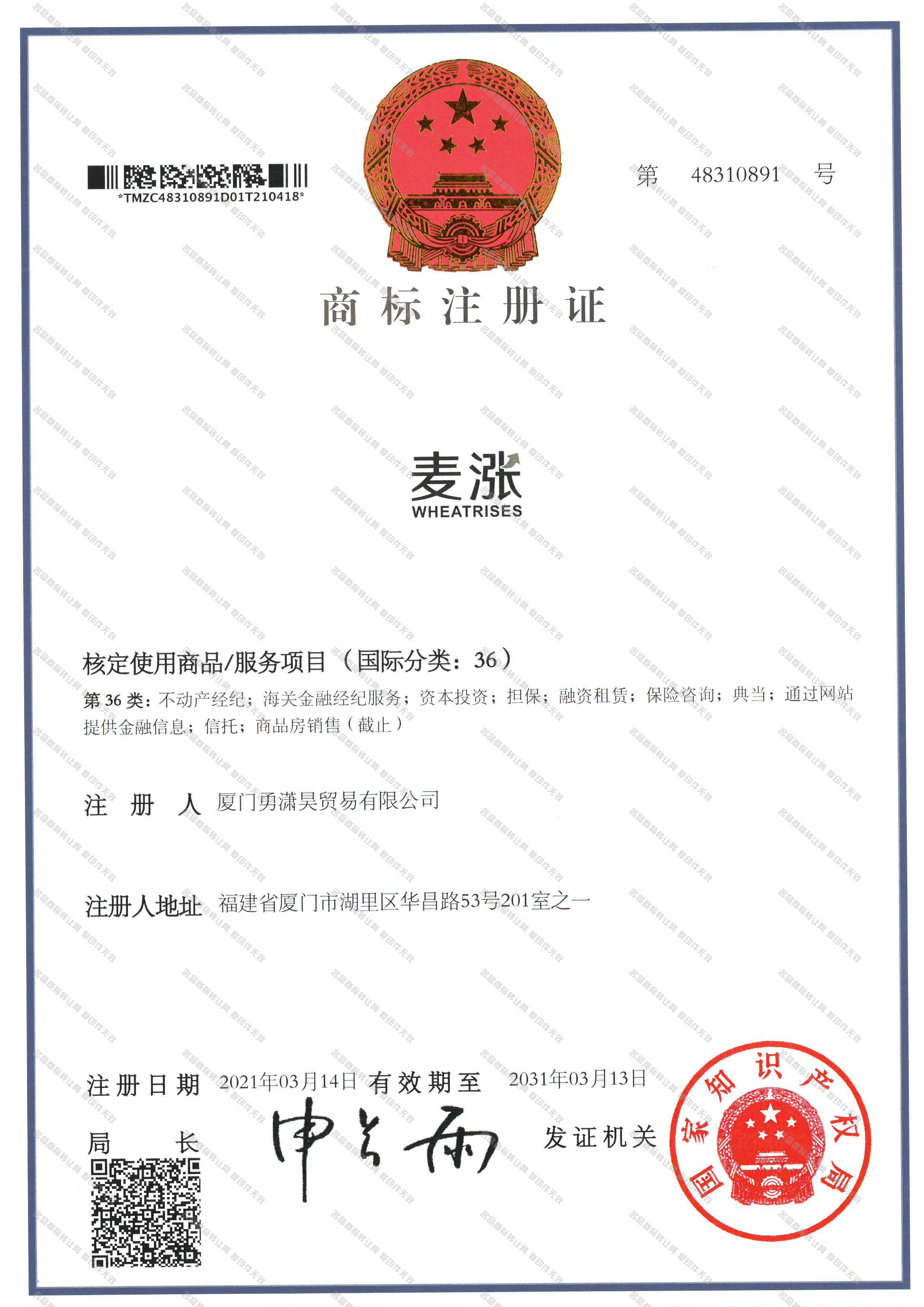 麦涨 WHEATRISES注册证