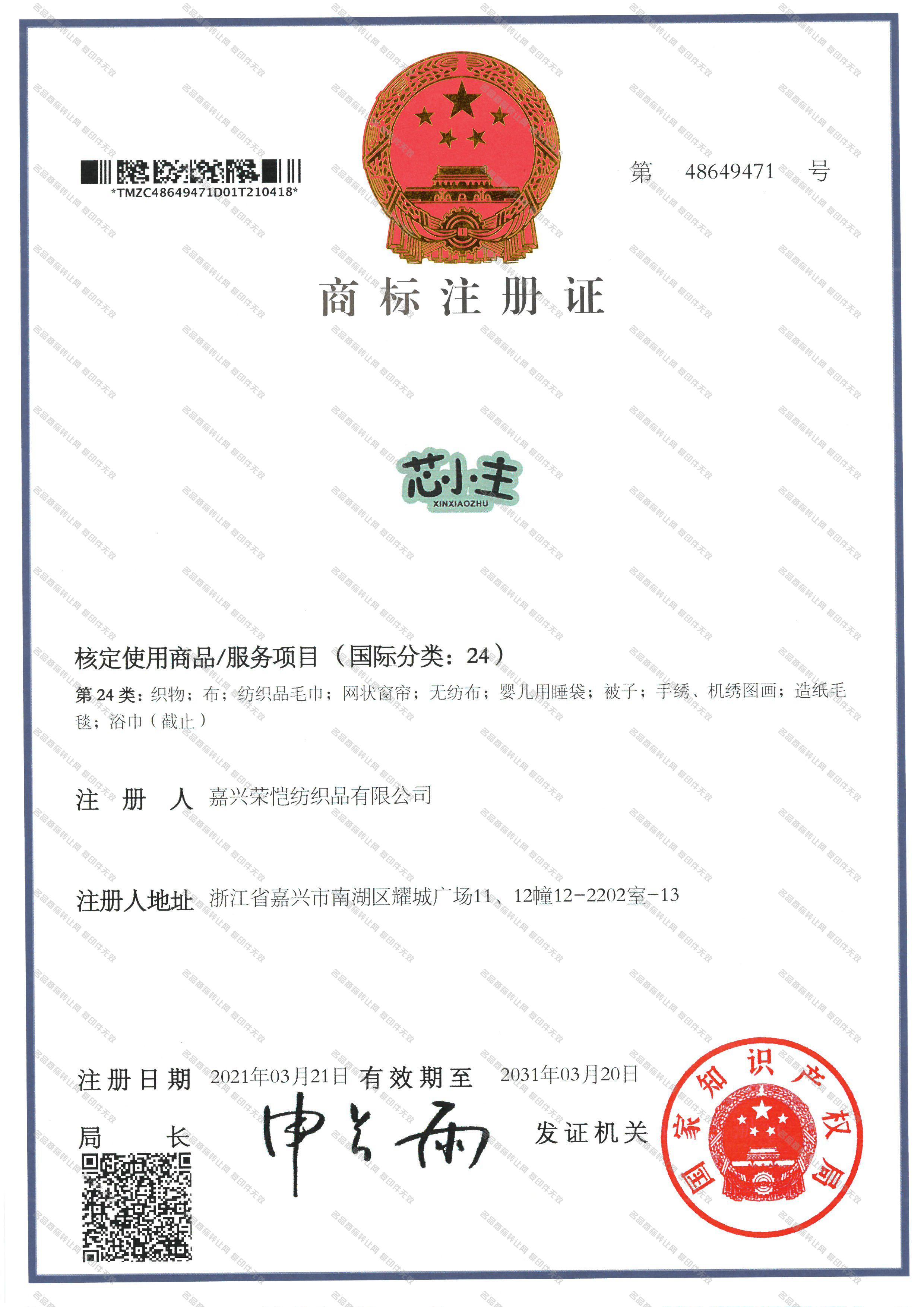 芯小主;XINXIAOZHU注册证