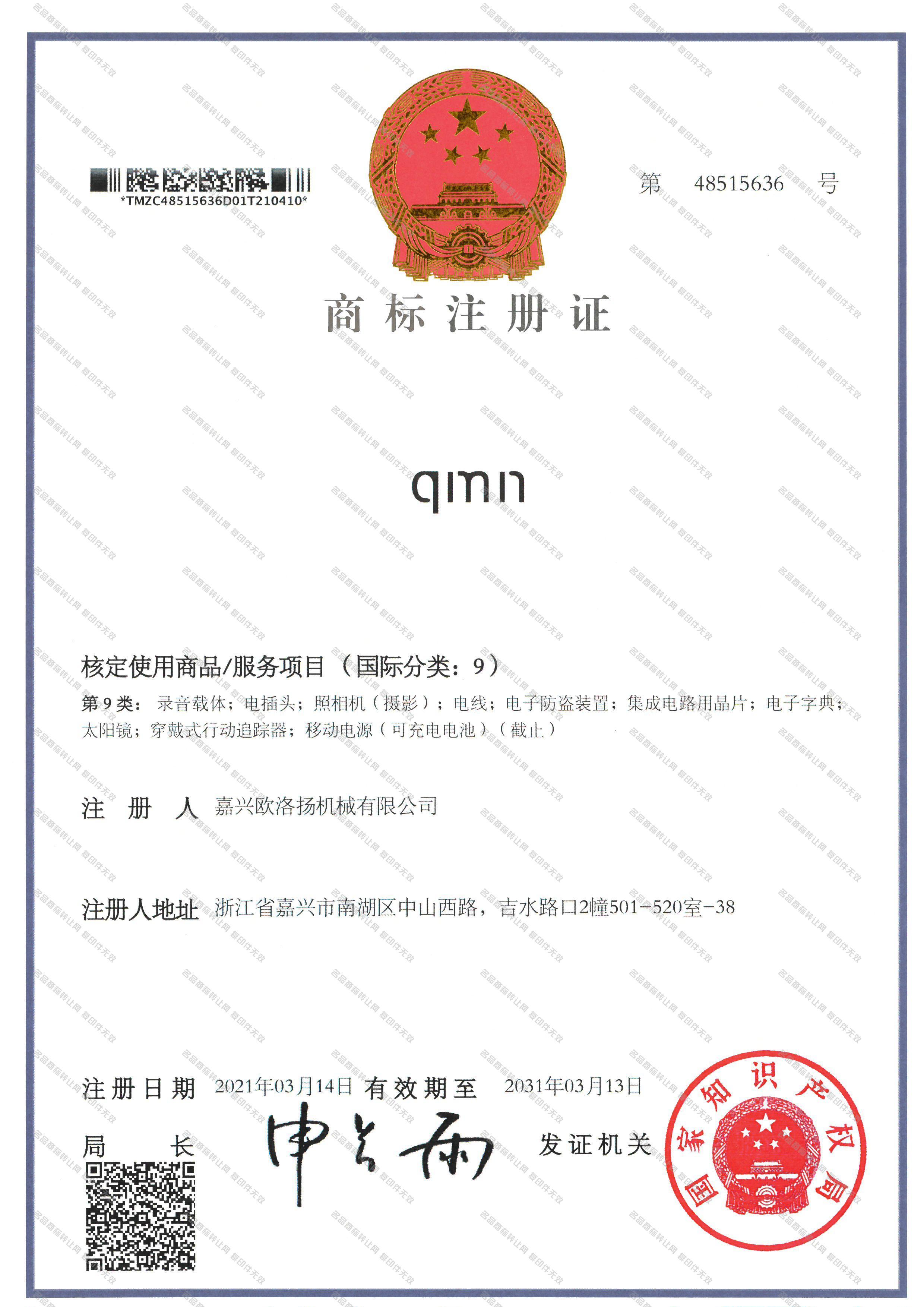 QMN注册证