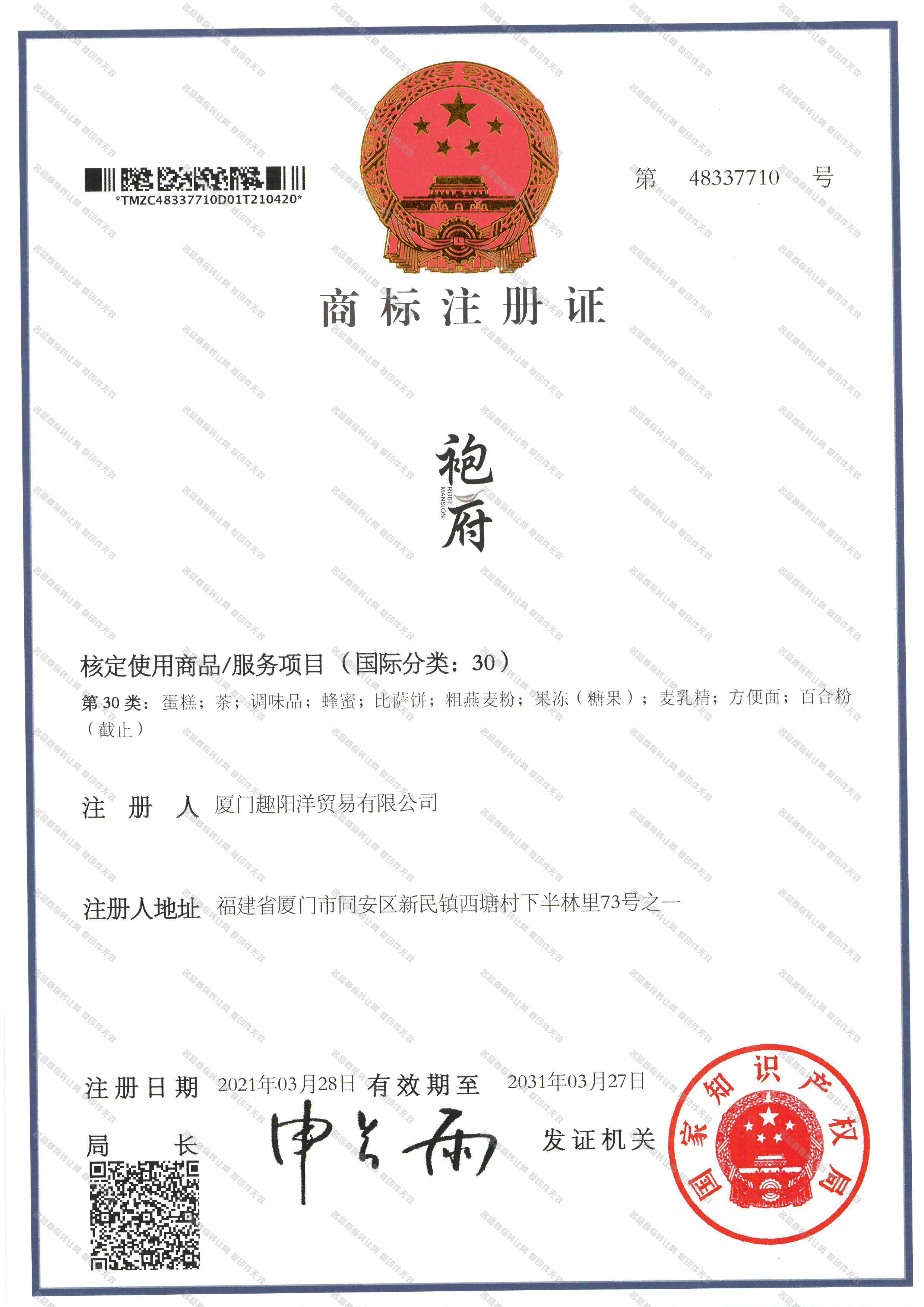 袍府 ROBE MANSION注册证