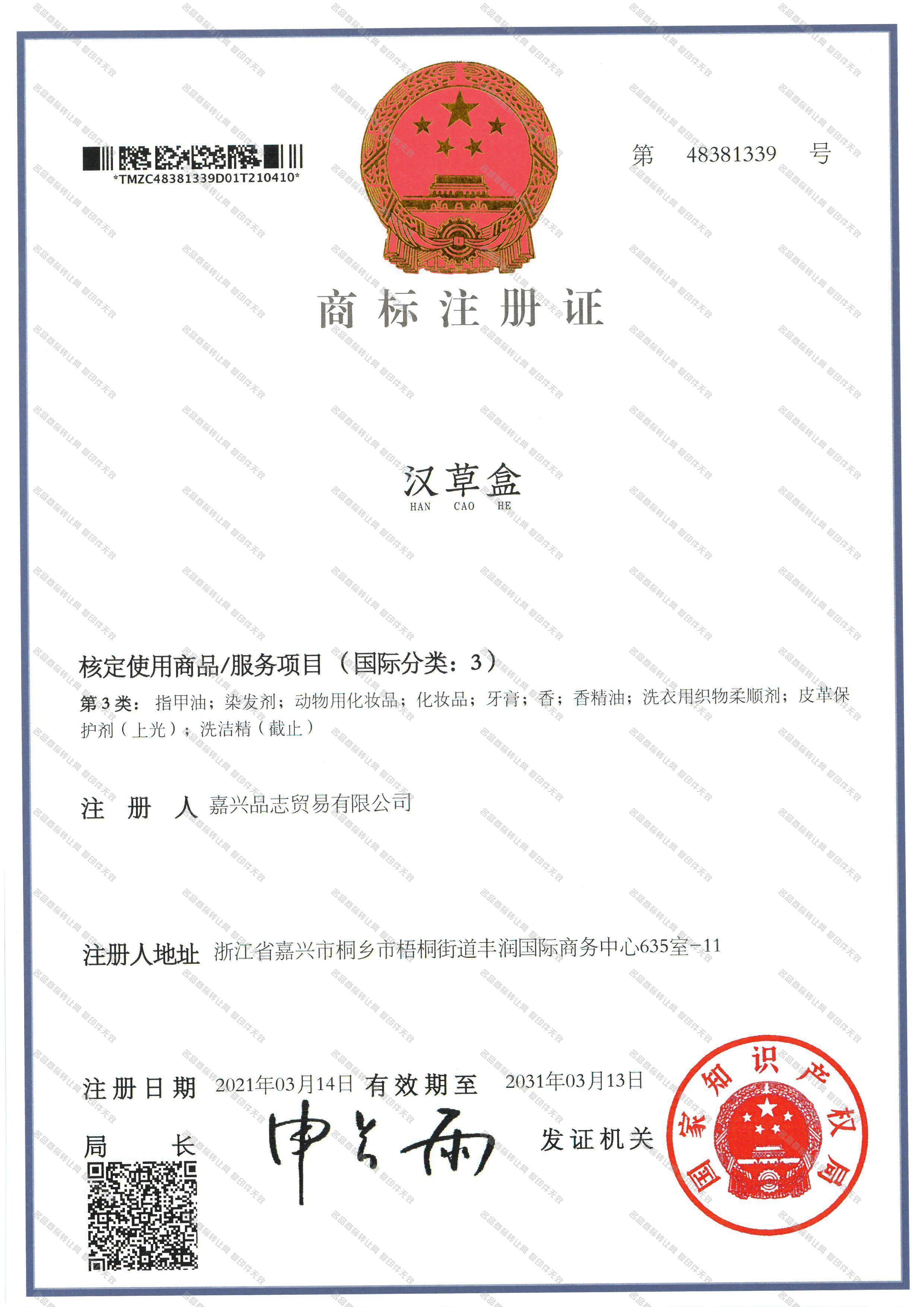 汉草盒;HANCAOHE注册证