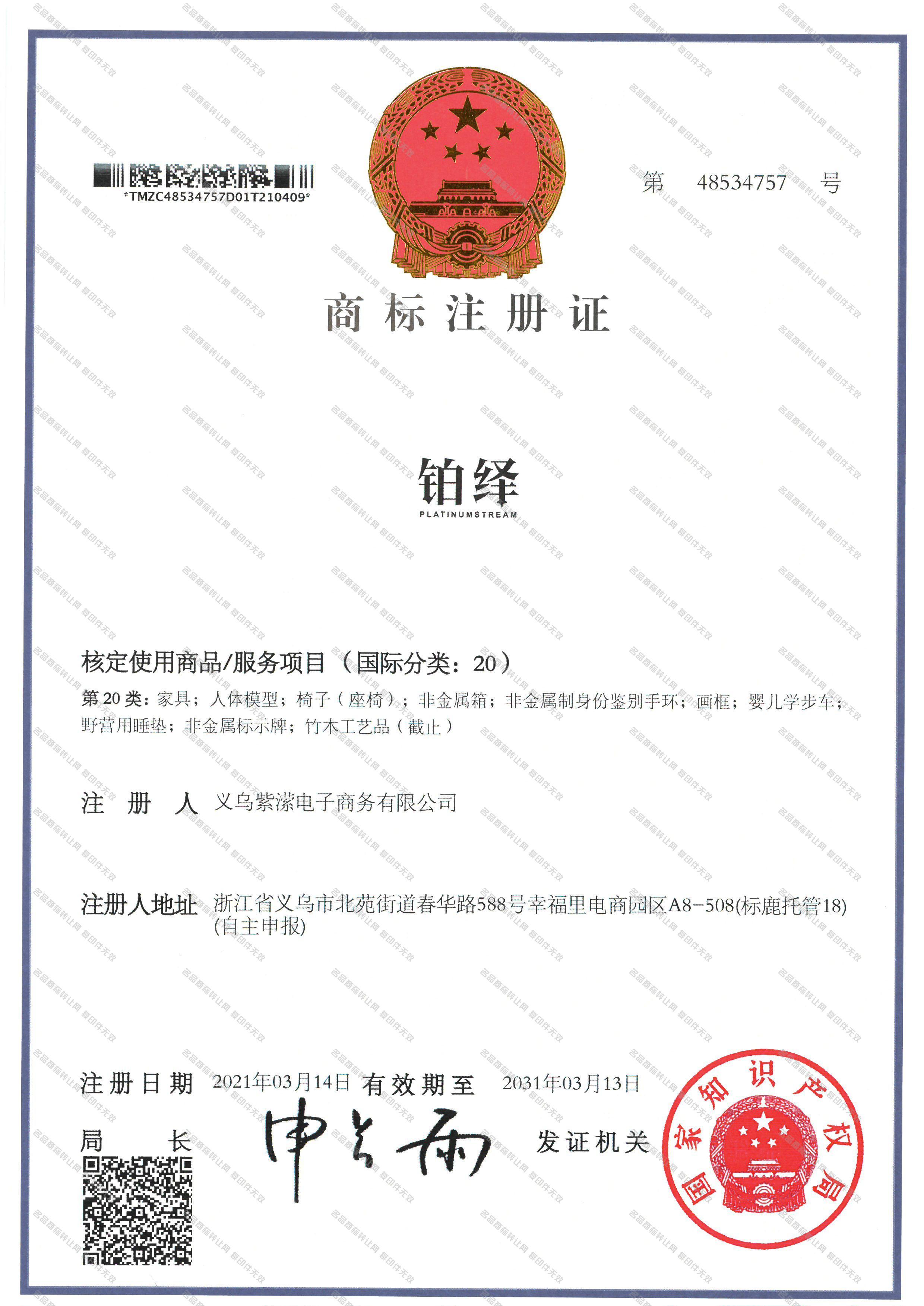 铂绎 PLATINUMSTREAM;PLATINUM STREAM注册证