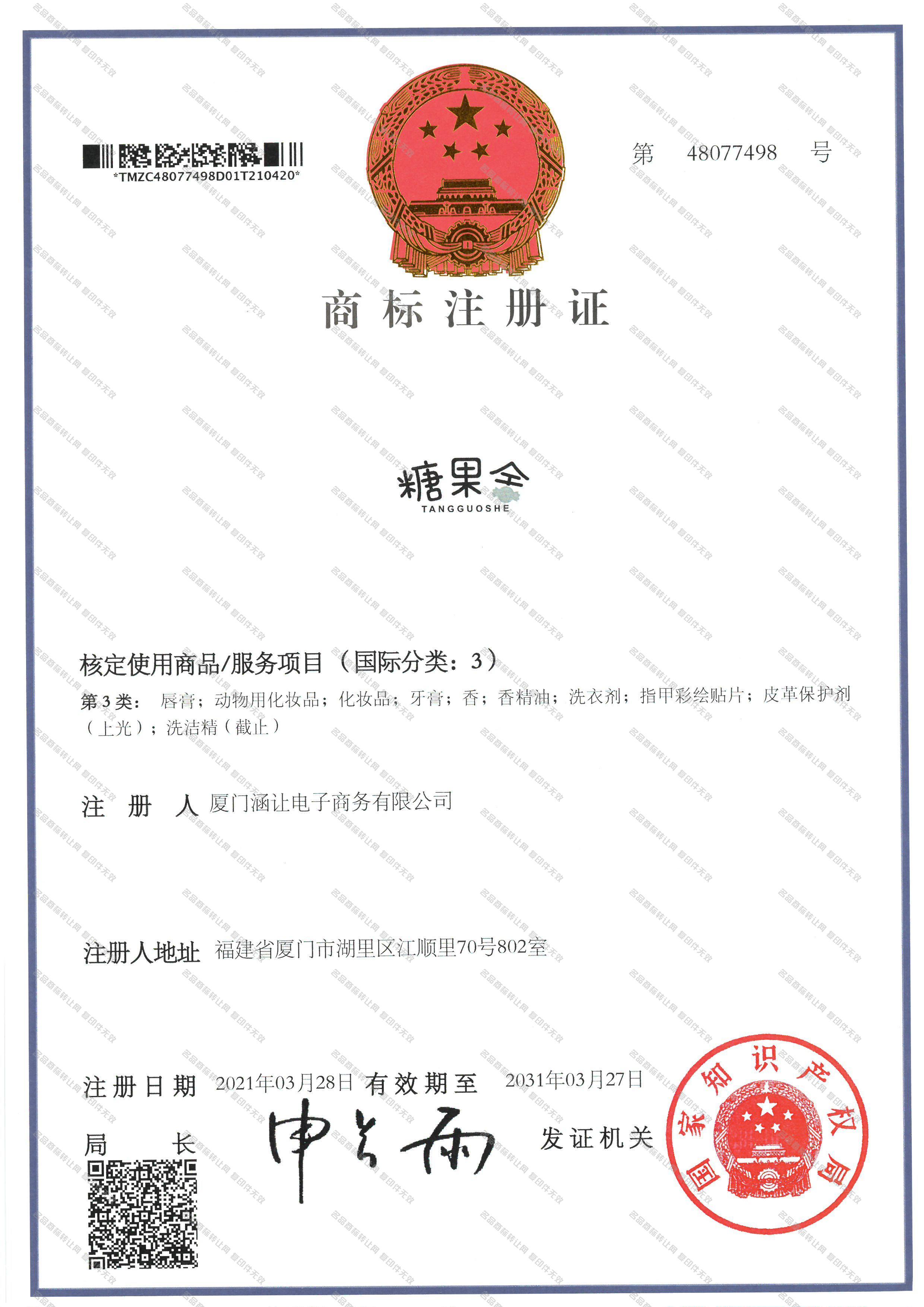 糖果舍;TANGGUOSHE注册证
