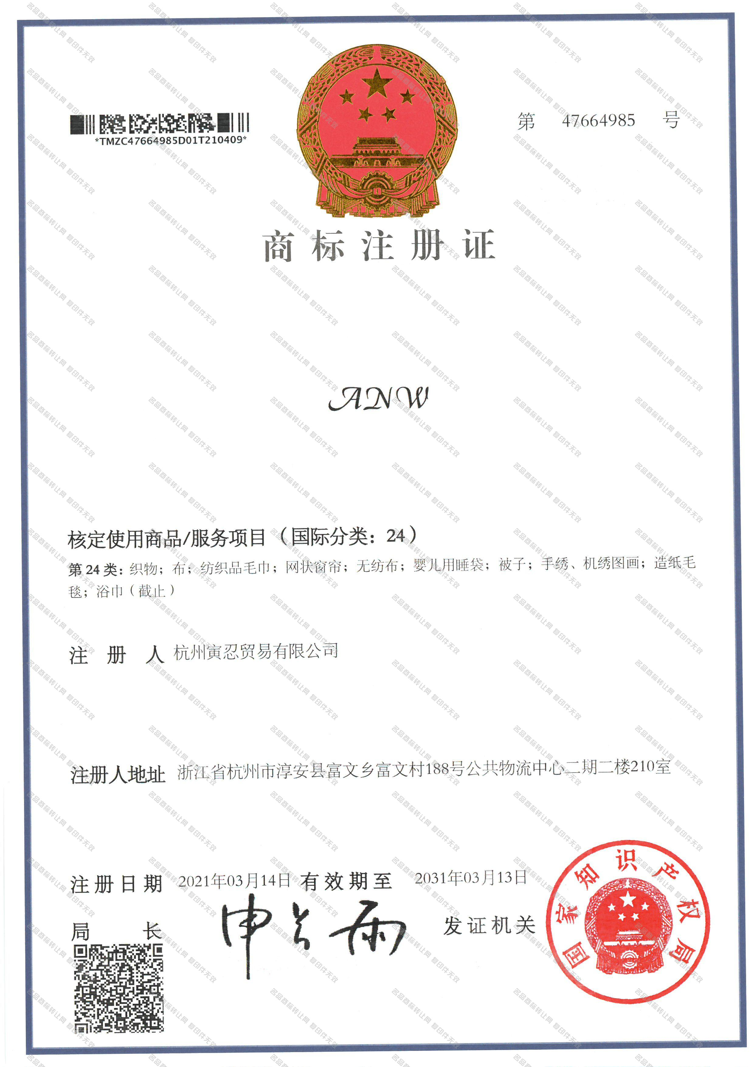 ANW注册证