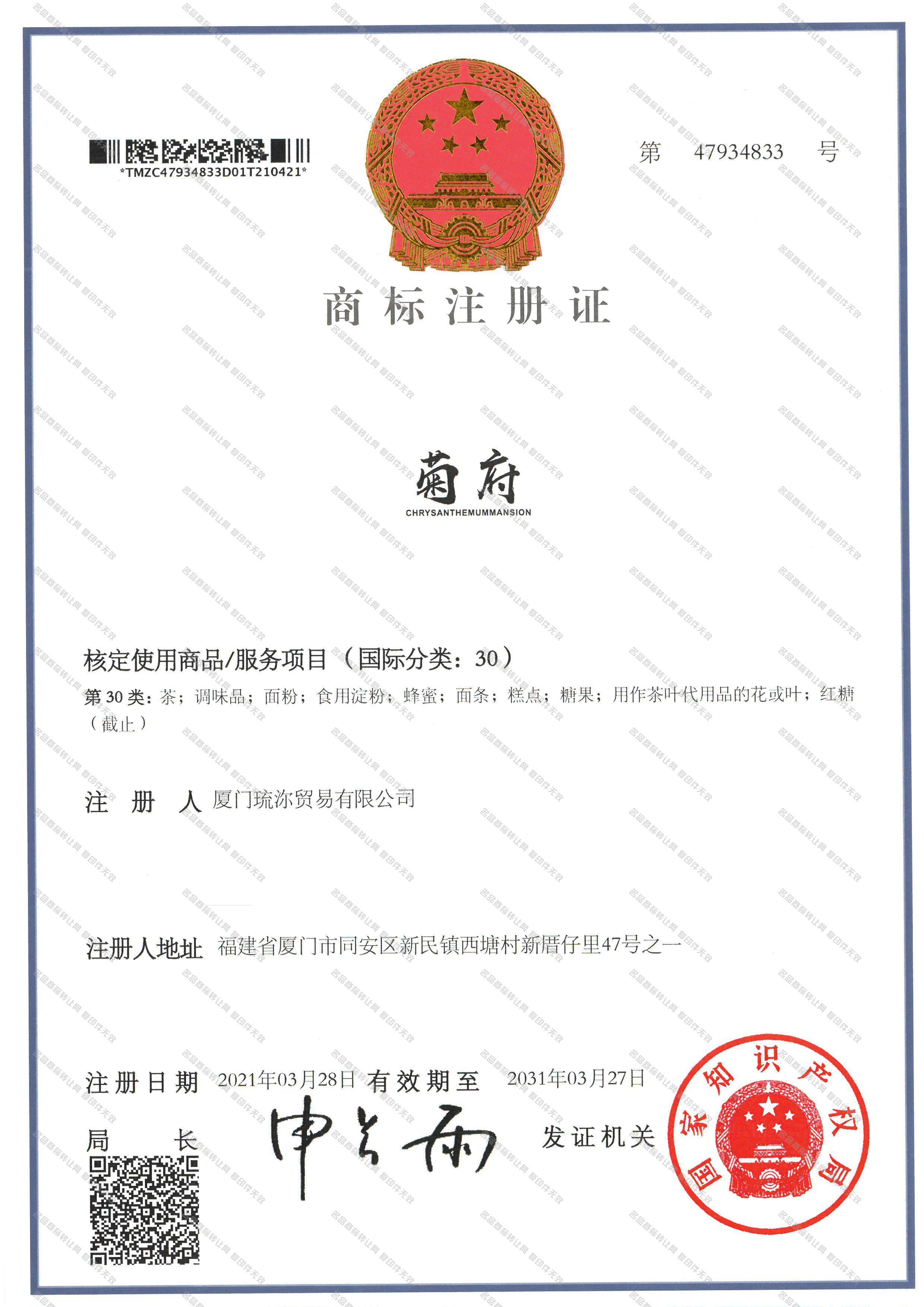 菊府 CHRYSANTHEMUMMANSION注册证