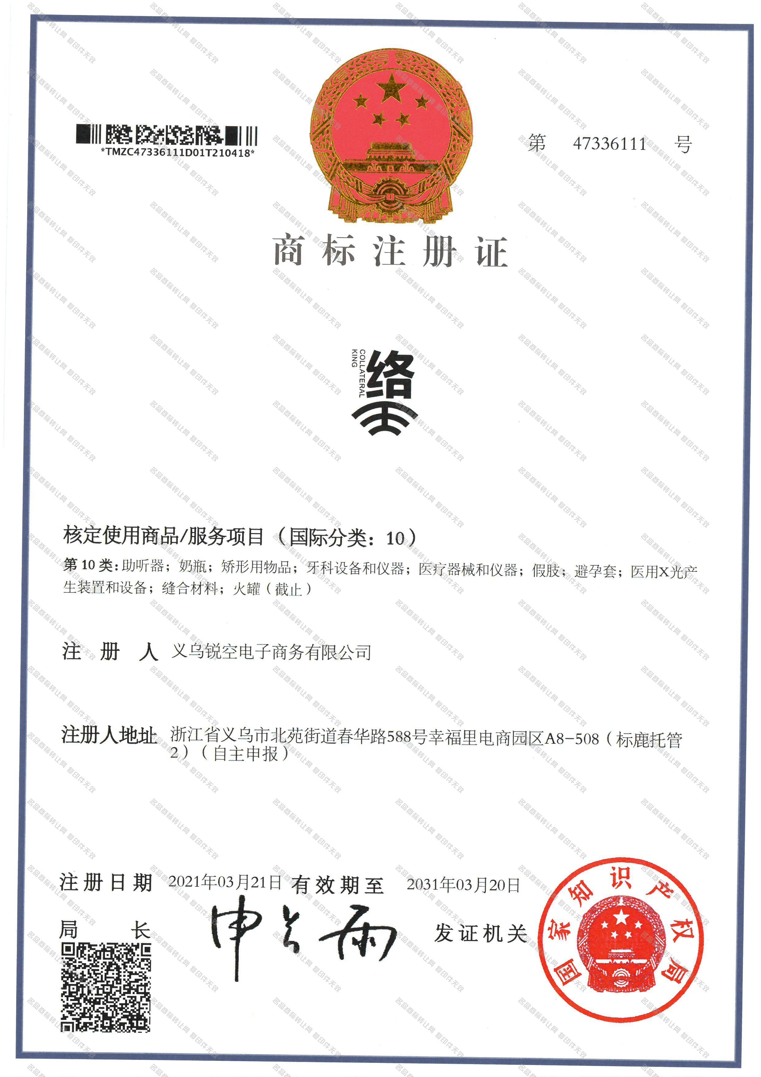 络王 COLLATERAL KING注册证