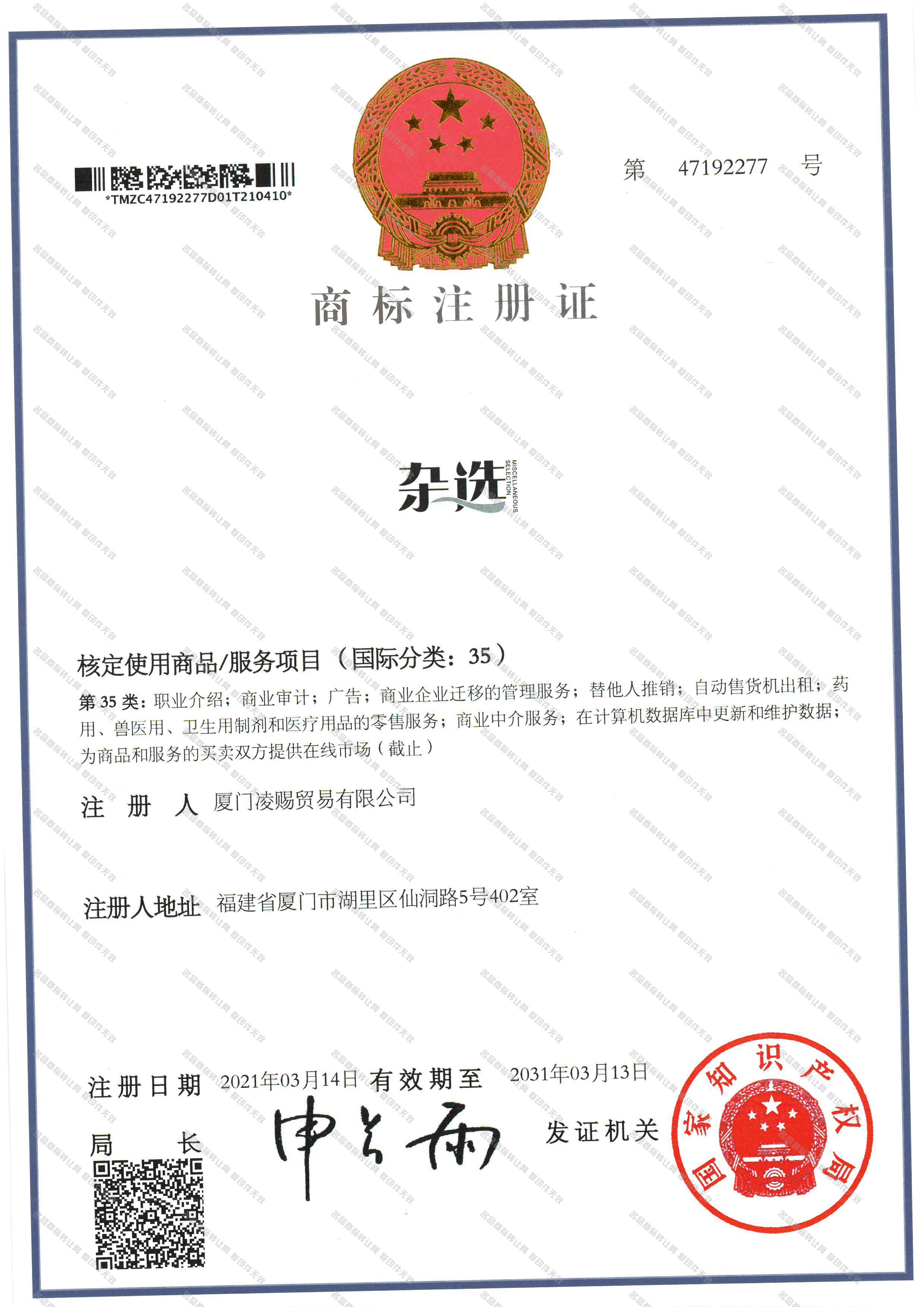 杂选 MISCELLANEOUS SELECTION注册证