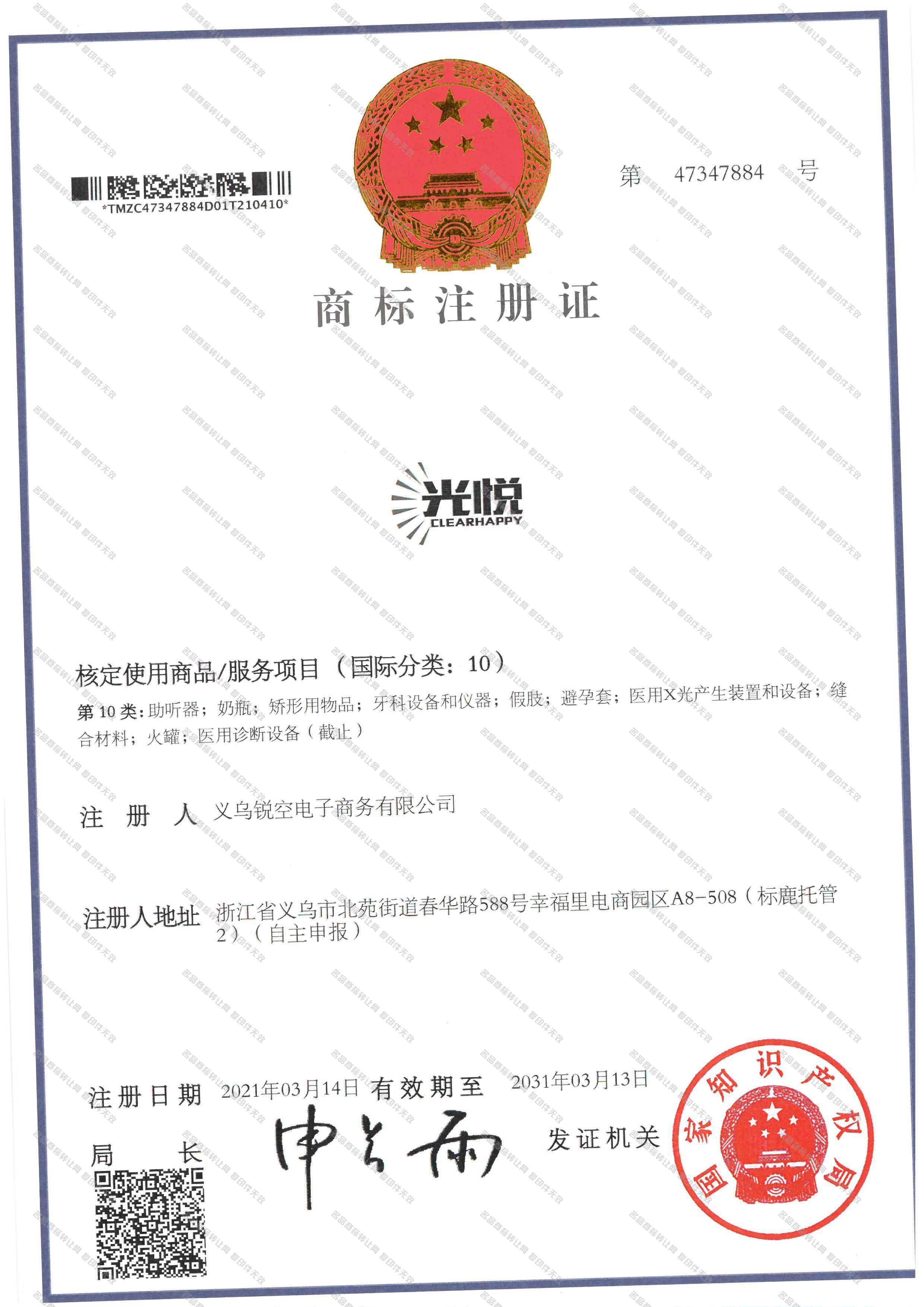 光悦 CLEARHAPPY注册证