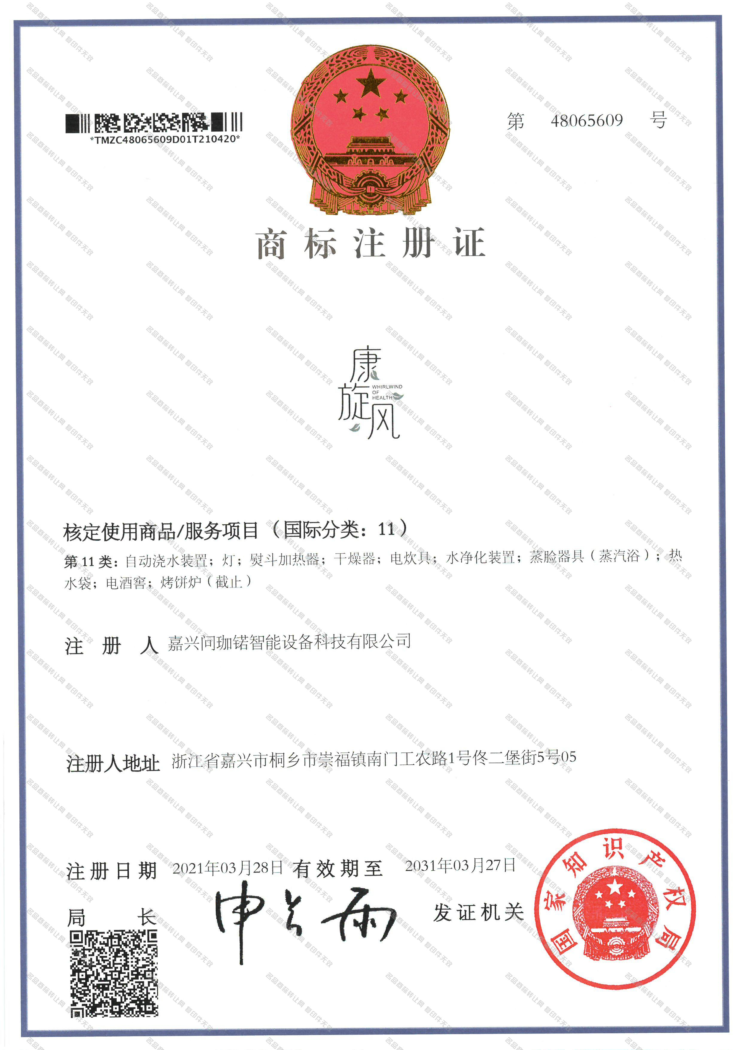 康旋风 WHIRLWIND OF HEALTH注册证
