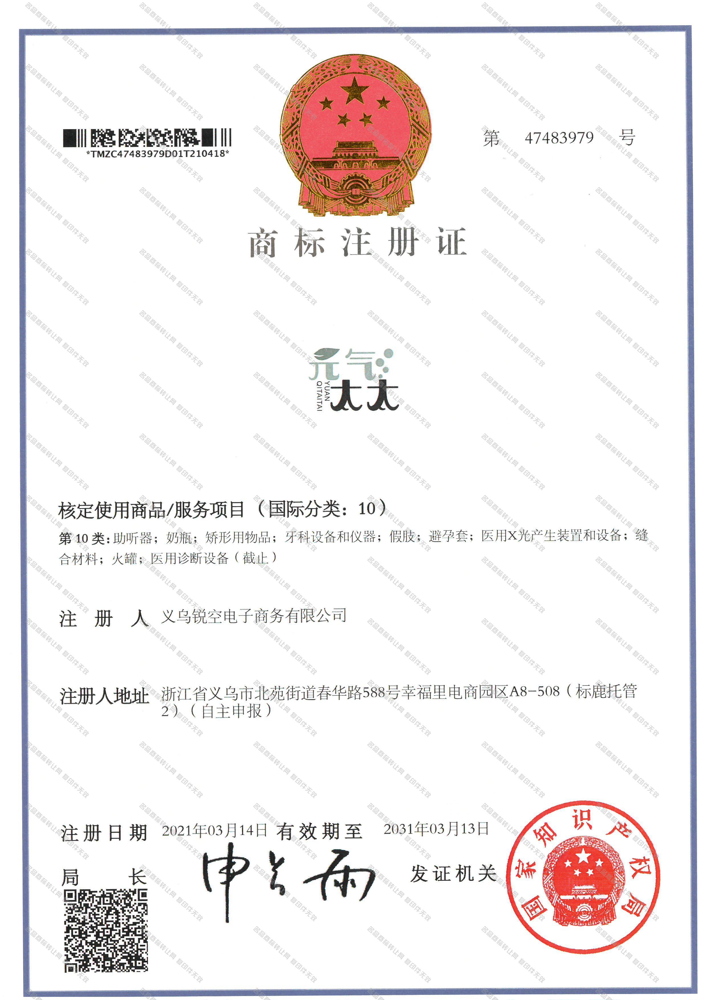 元气太太;YUANQITAITAI注册证