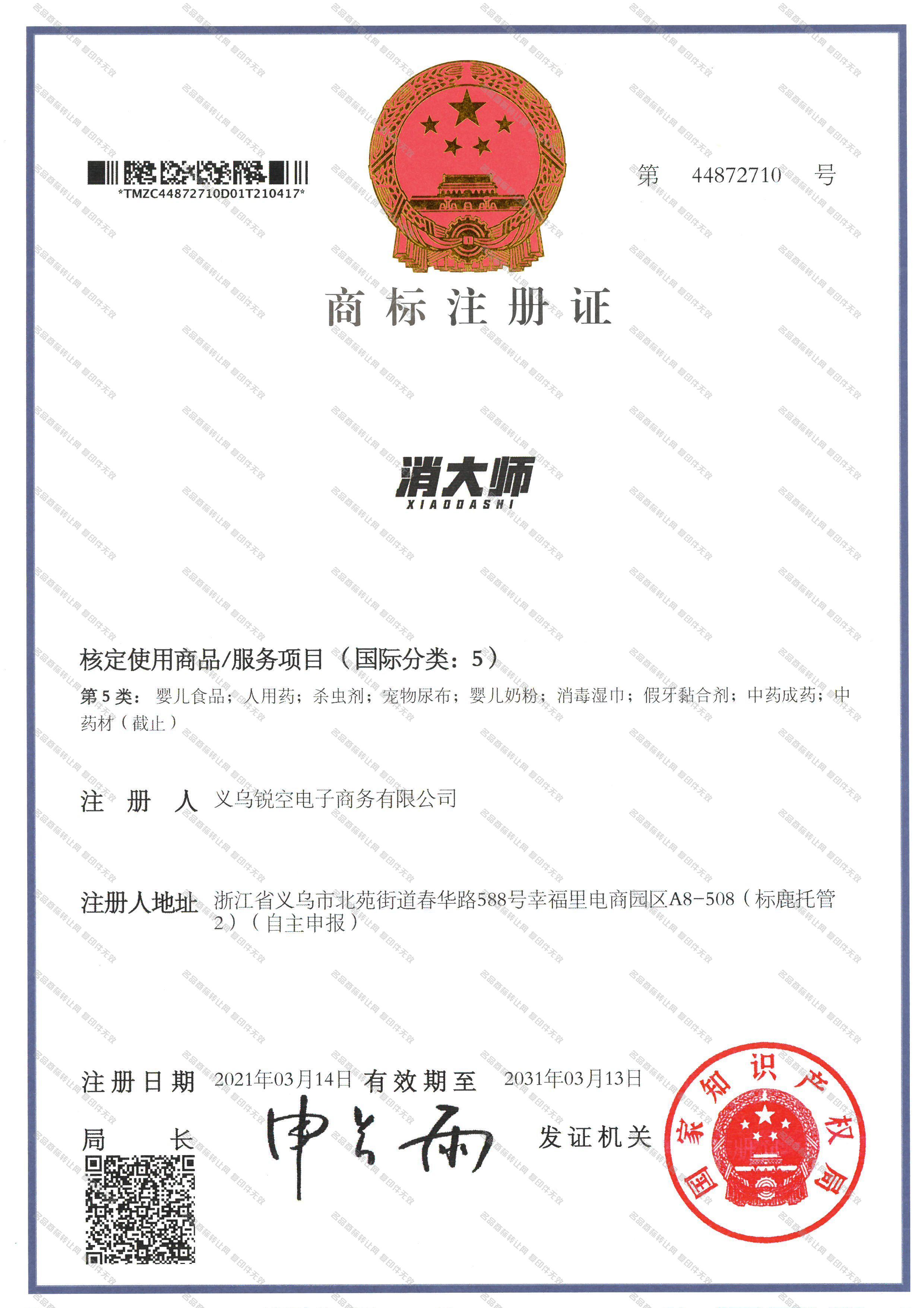 消大师;XIAODASHI注册证
