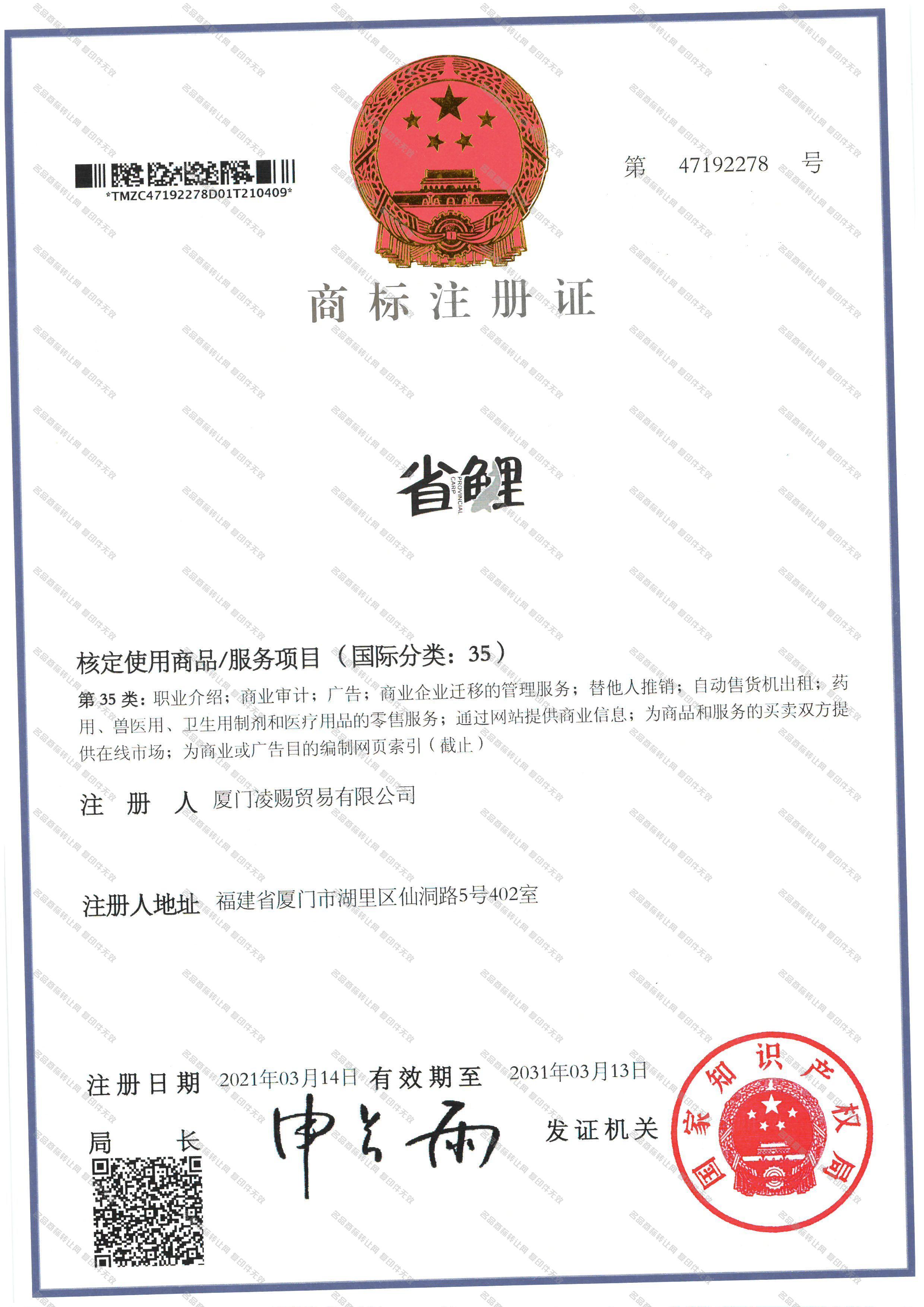 省鲤 PROVINCIAL CARP注册证