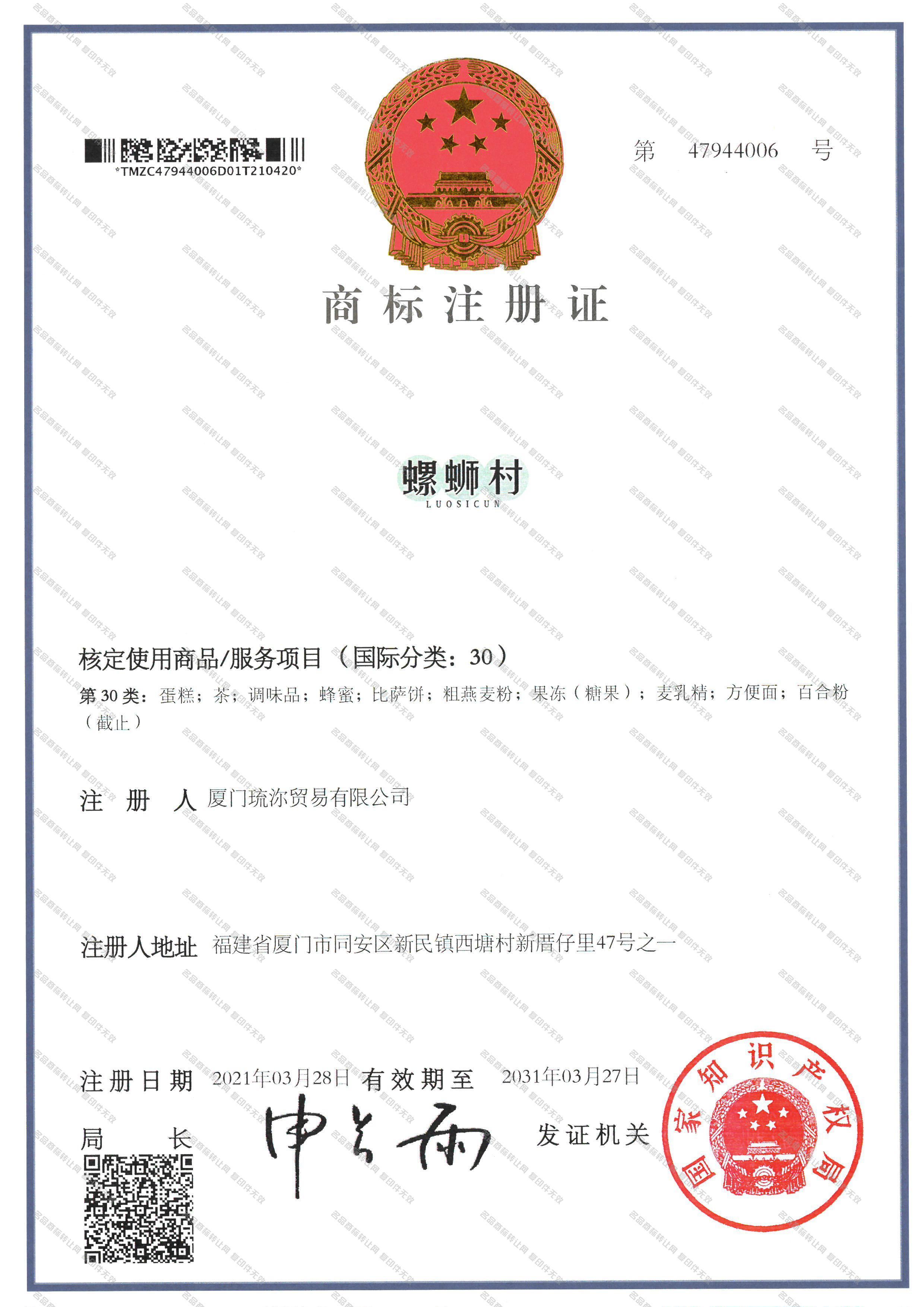 螺蛳村;LUOSICUN注册证