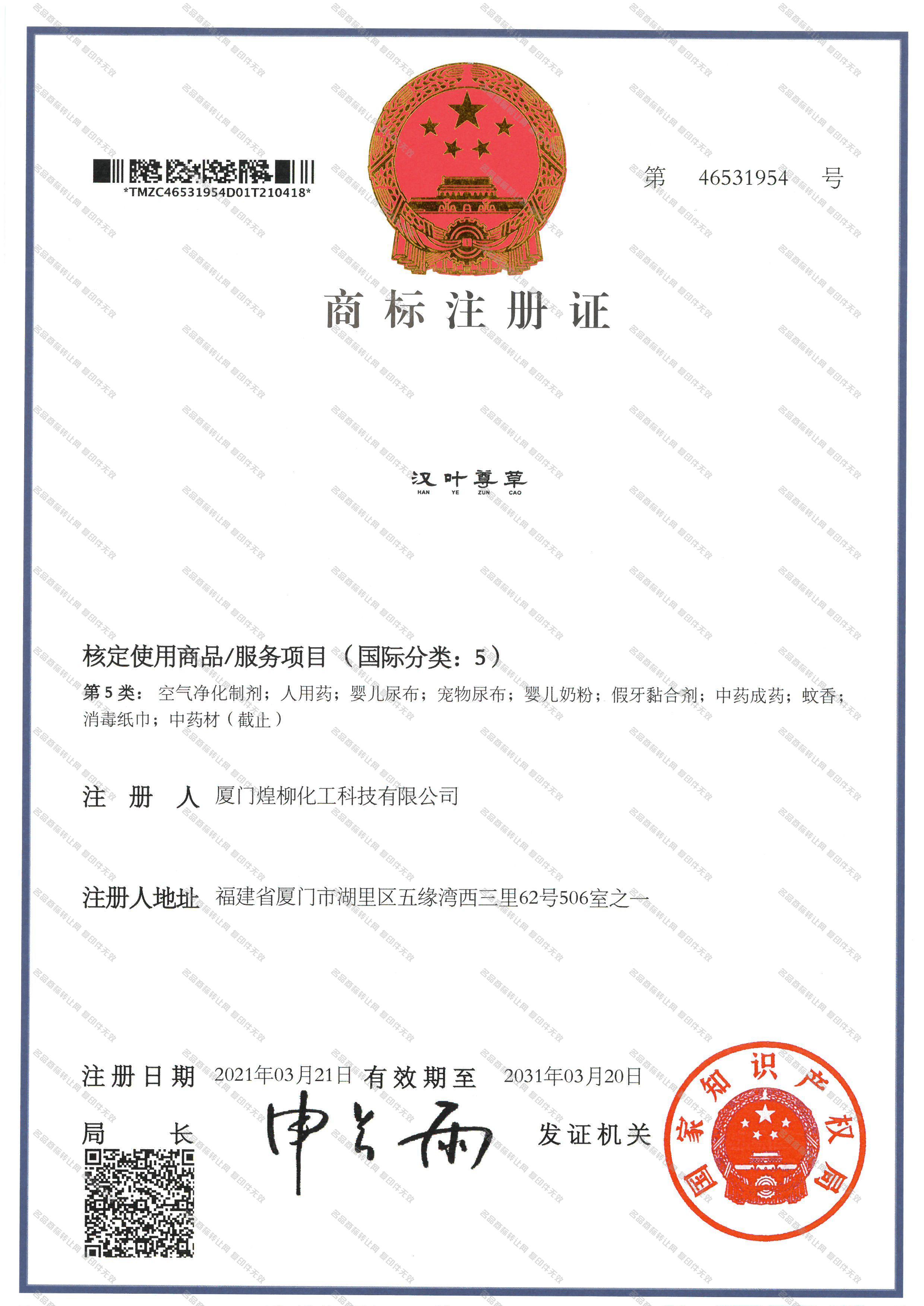 汉叶尊草;HANYEZUNCAO注册证