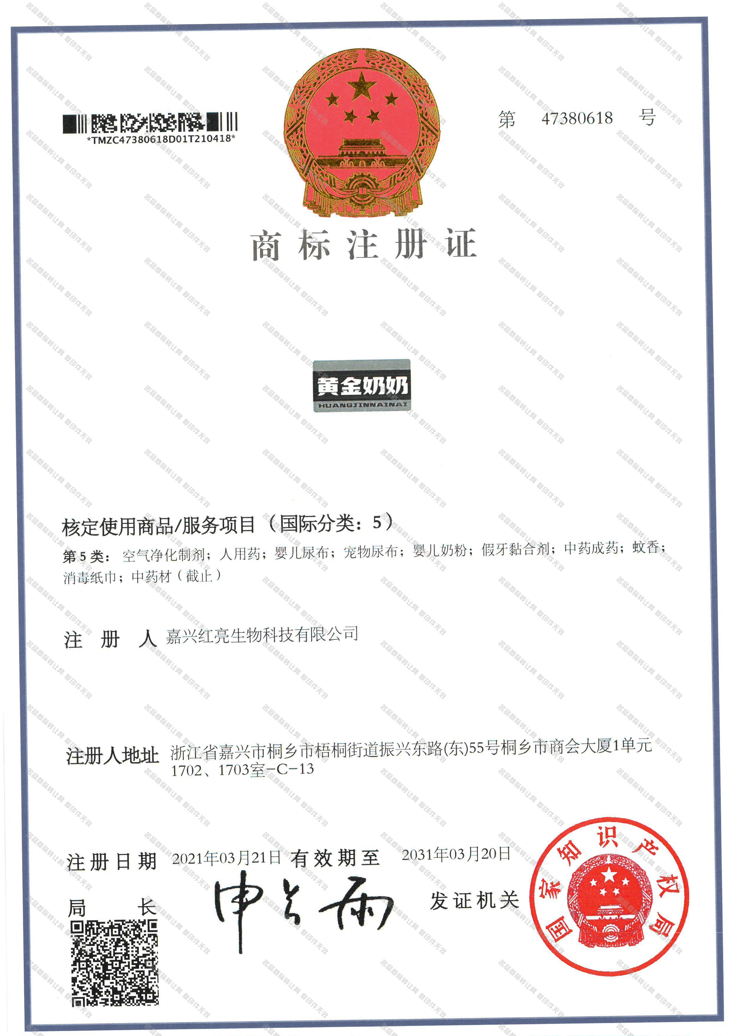黄金奶奶;HUANGJINNAINAI注册证