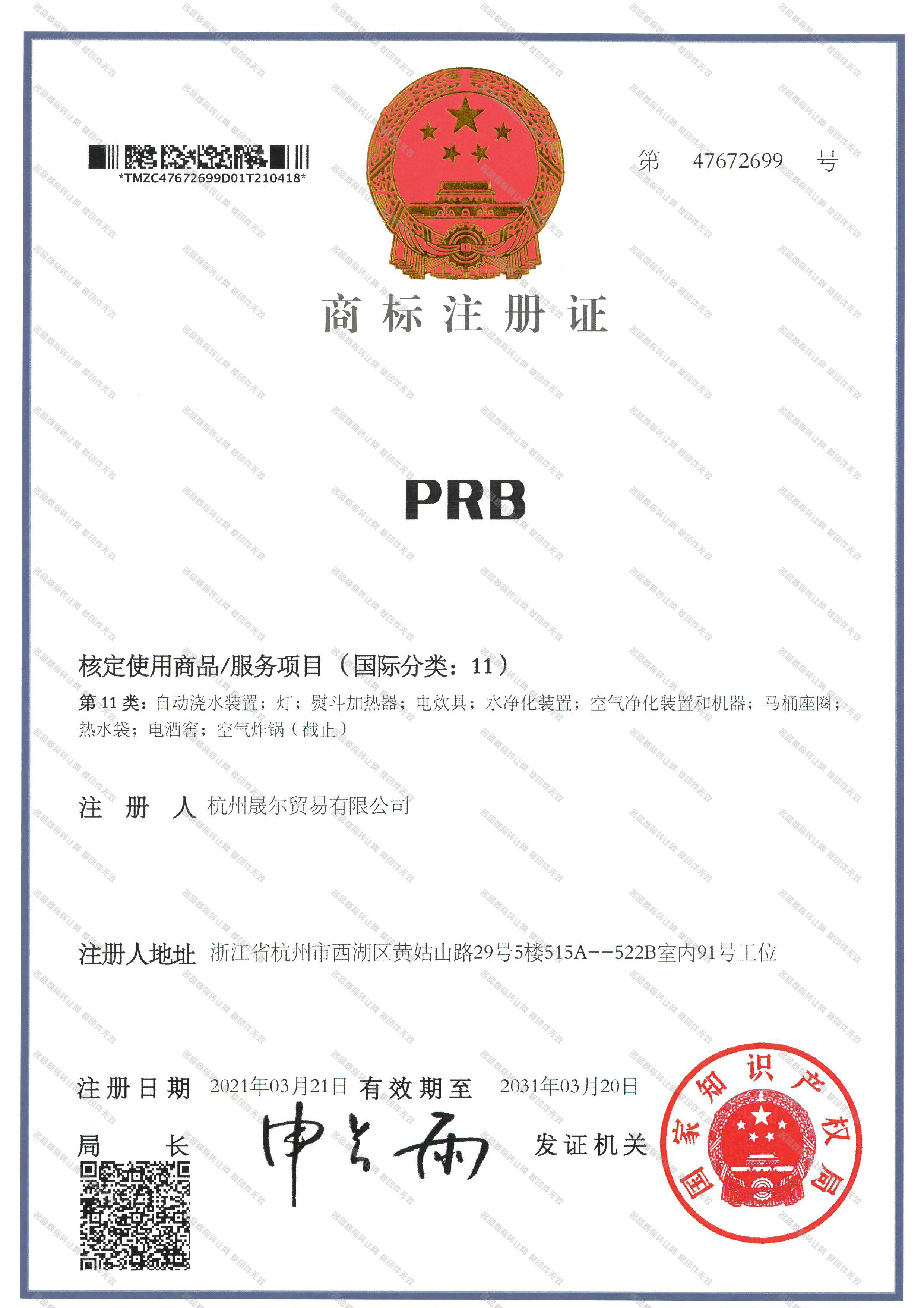 PRB注册证