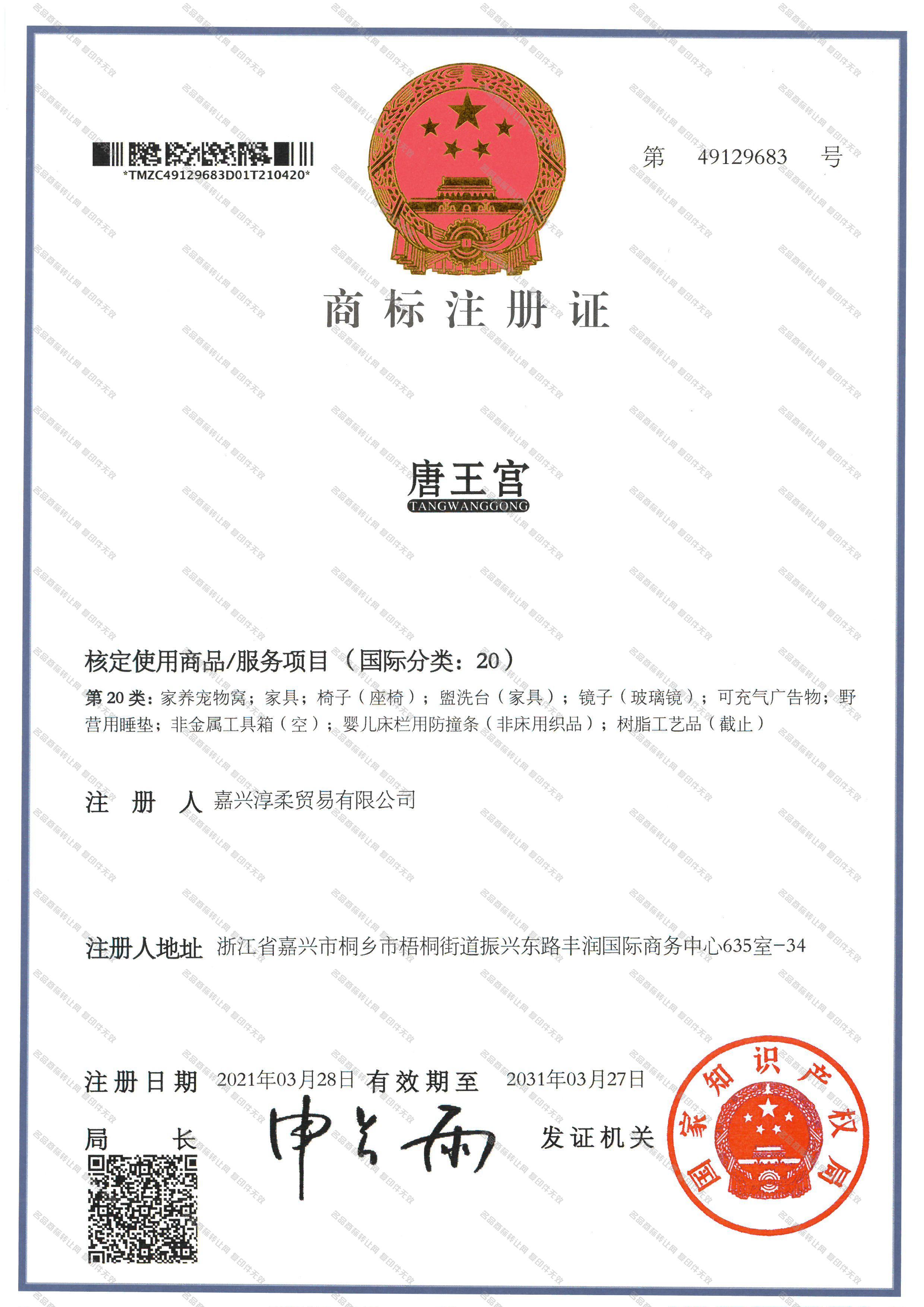 唐王宫;TANGWANGGONG注册证