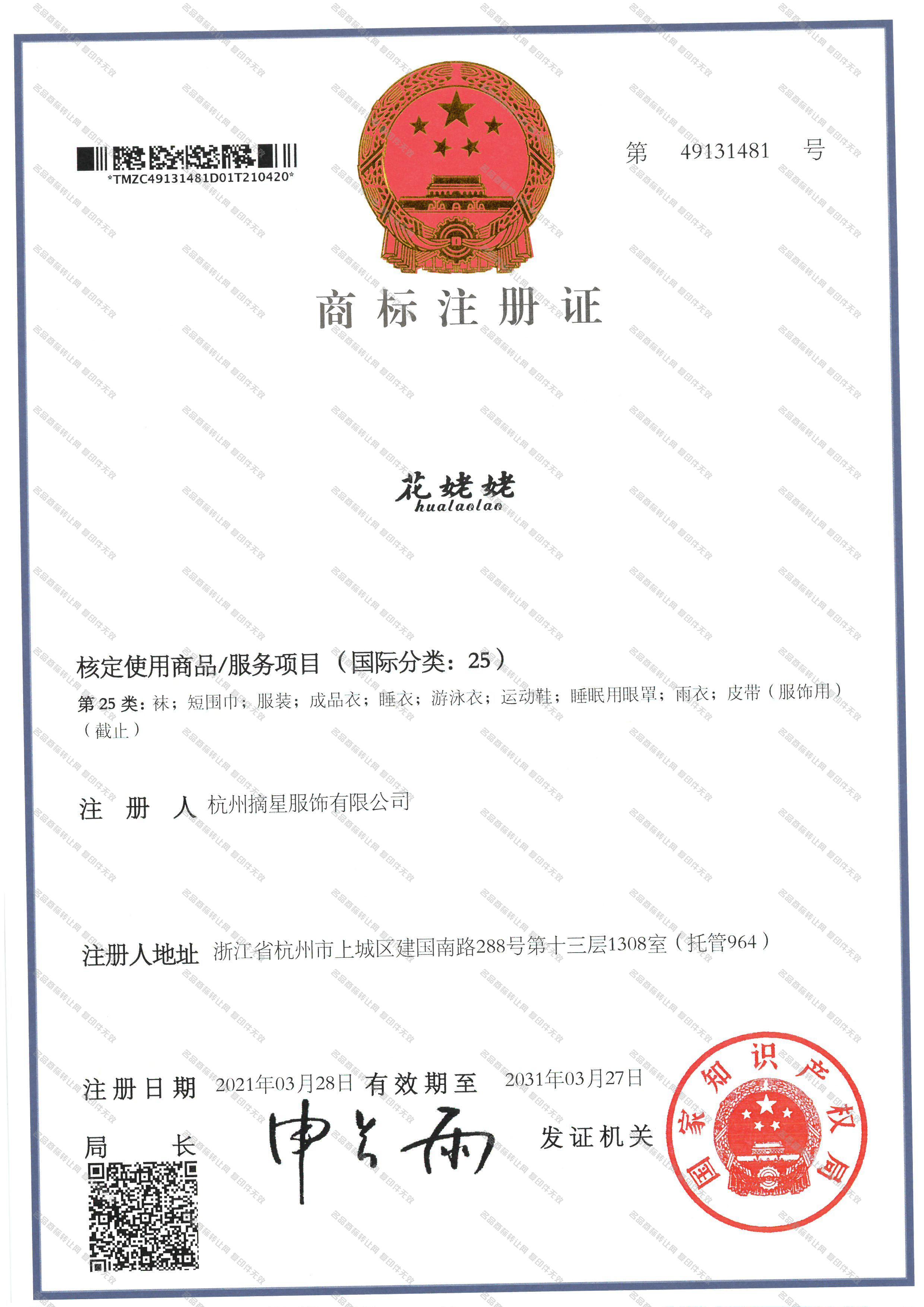 花姥姥;HUALAOLAO注册证
