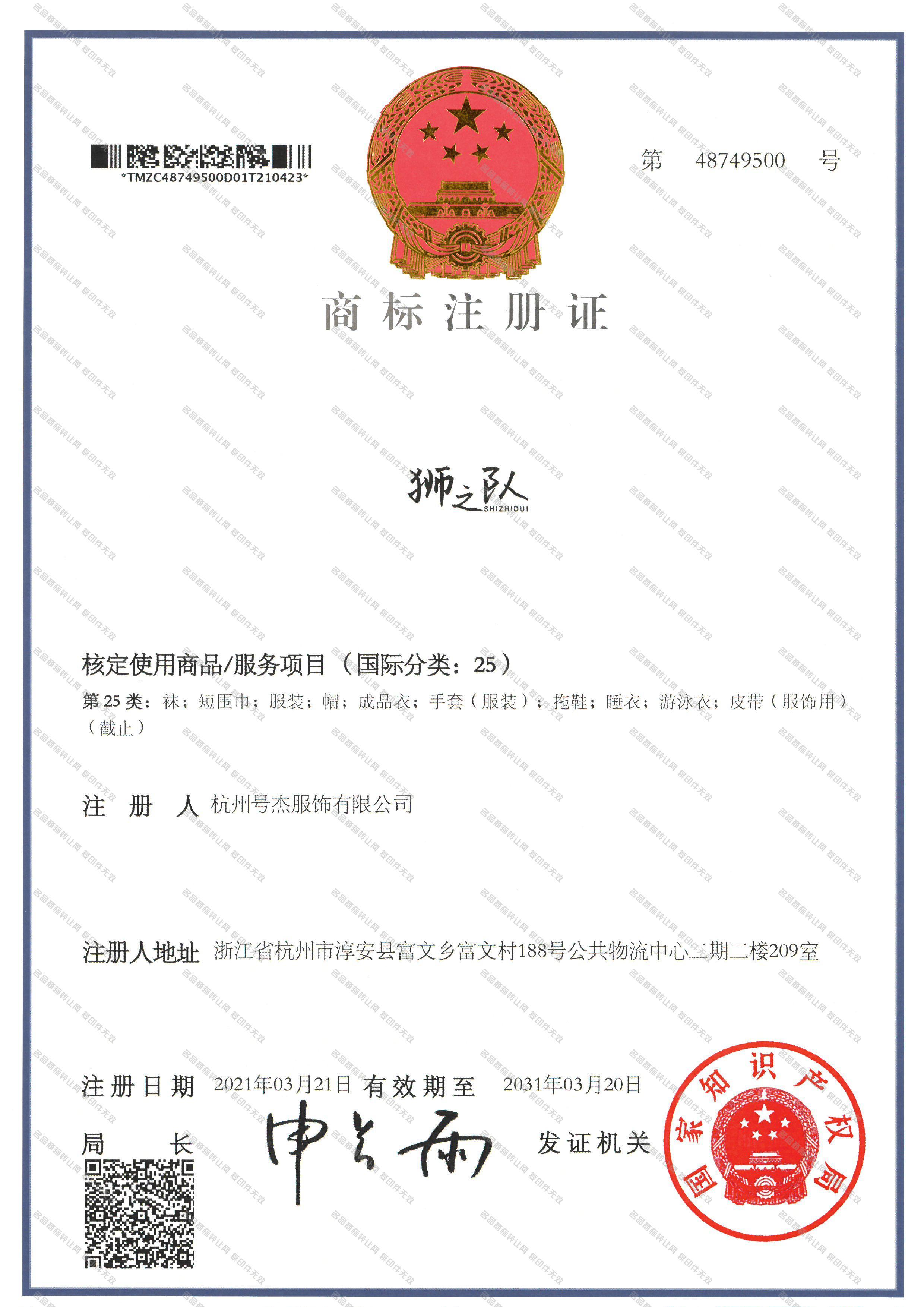 狮之队;SHIZHIDUI注册证