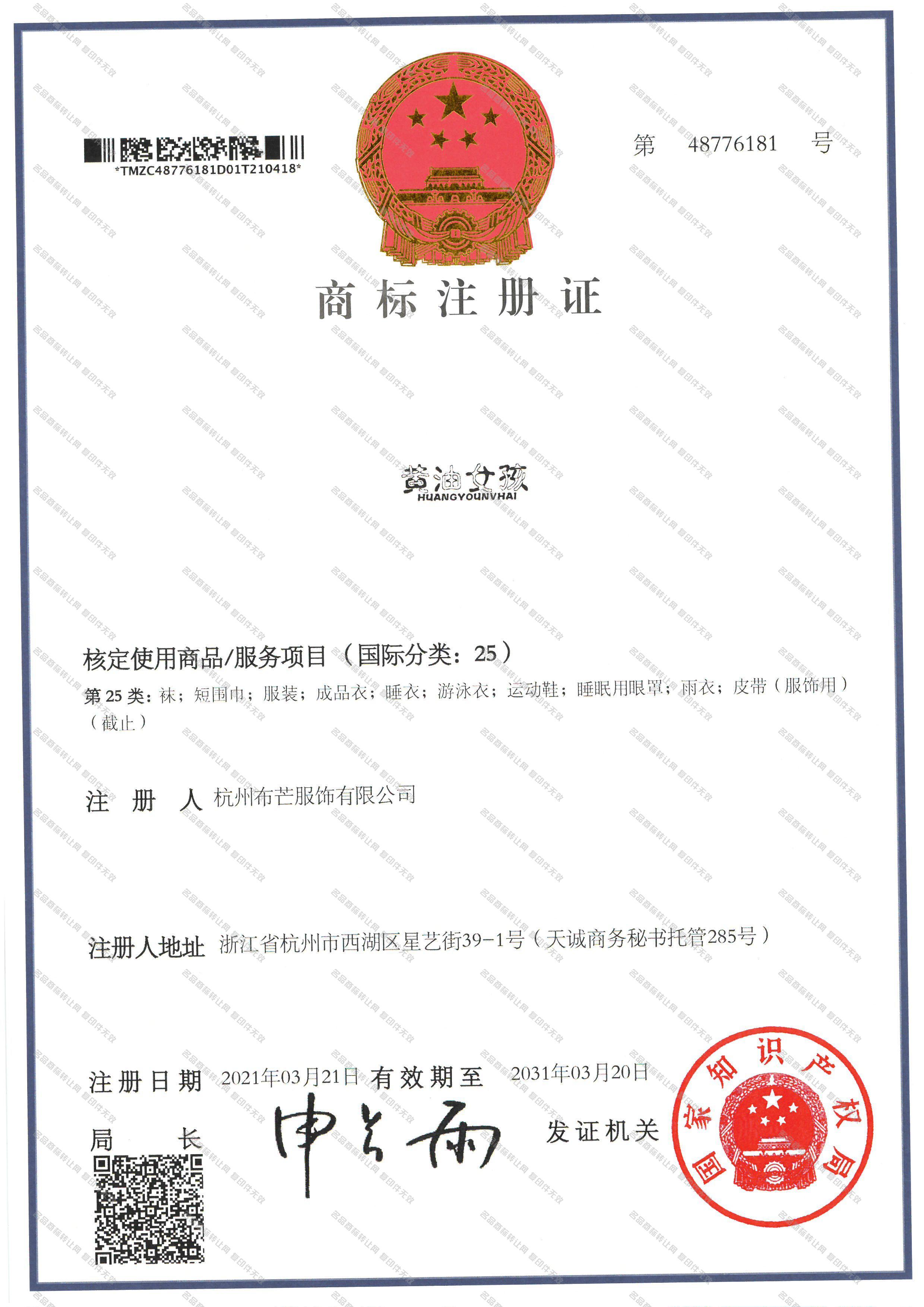 黄油女孩;HUANGYOUNVHAI注册证