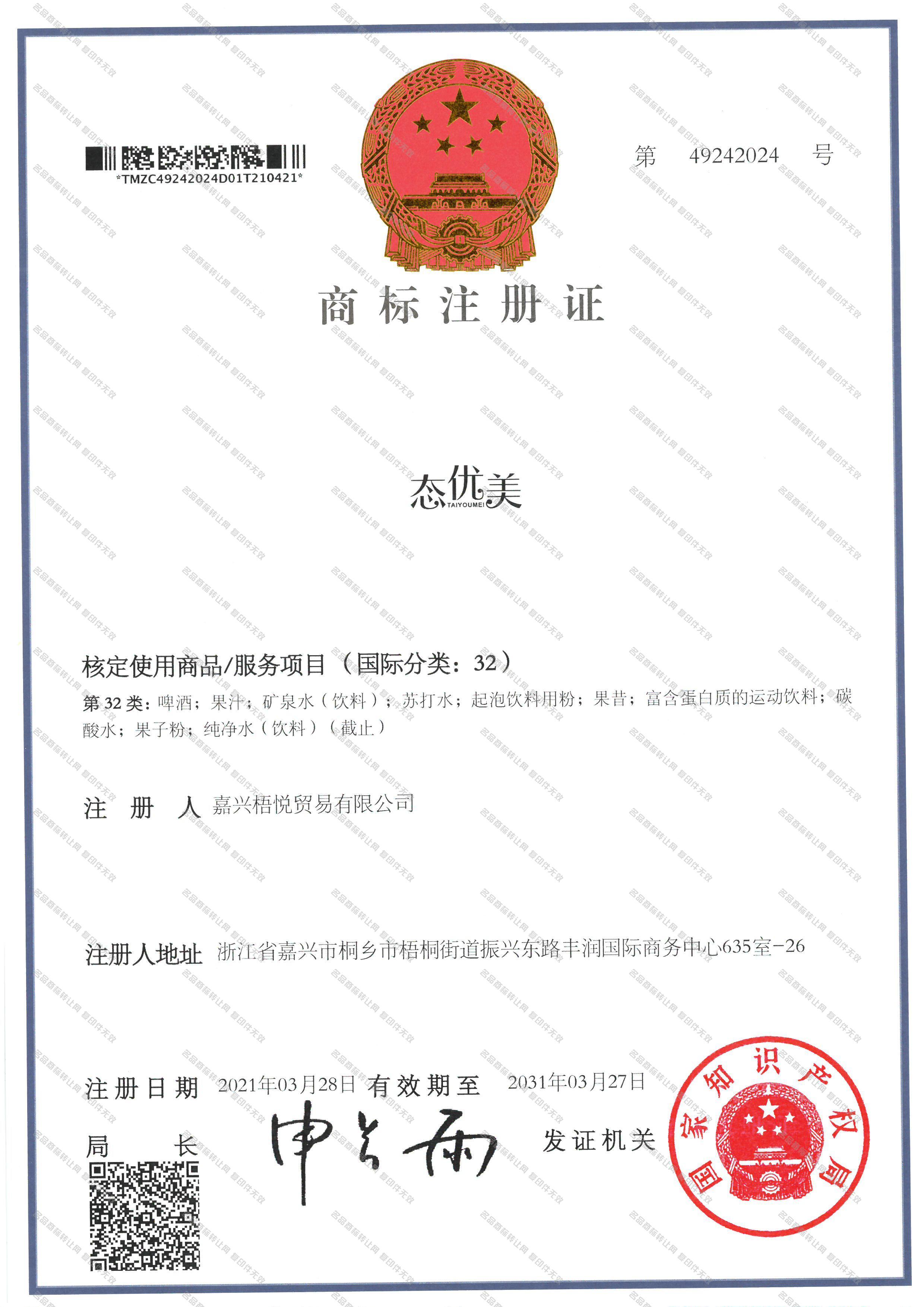 态优美;TAIYOUMEI注册证