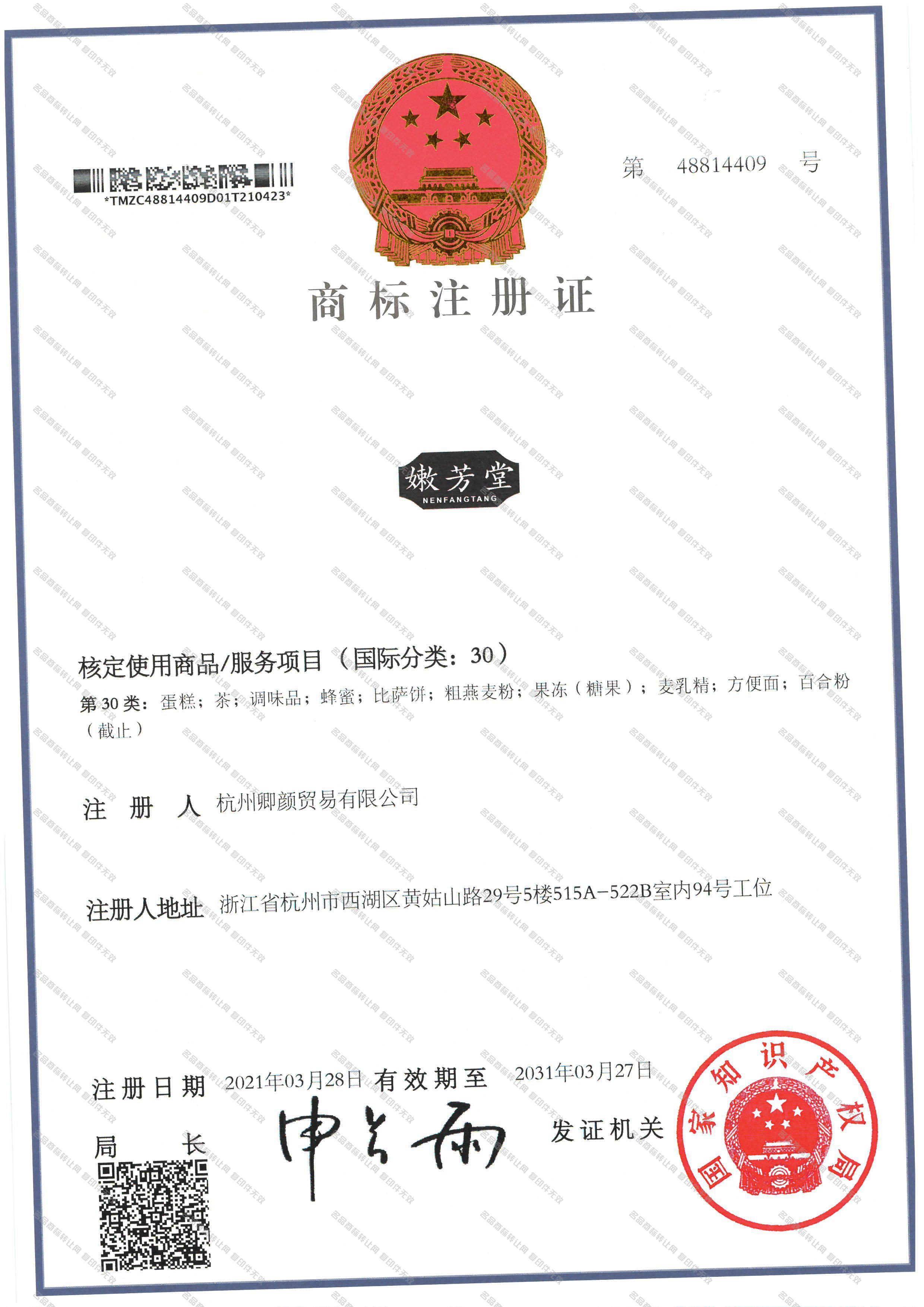 嫩芳堂;NENFANGTANG注册证