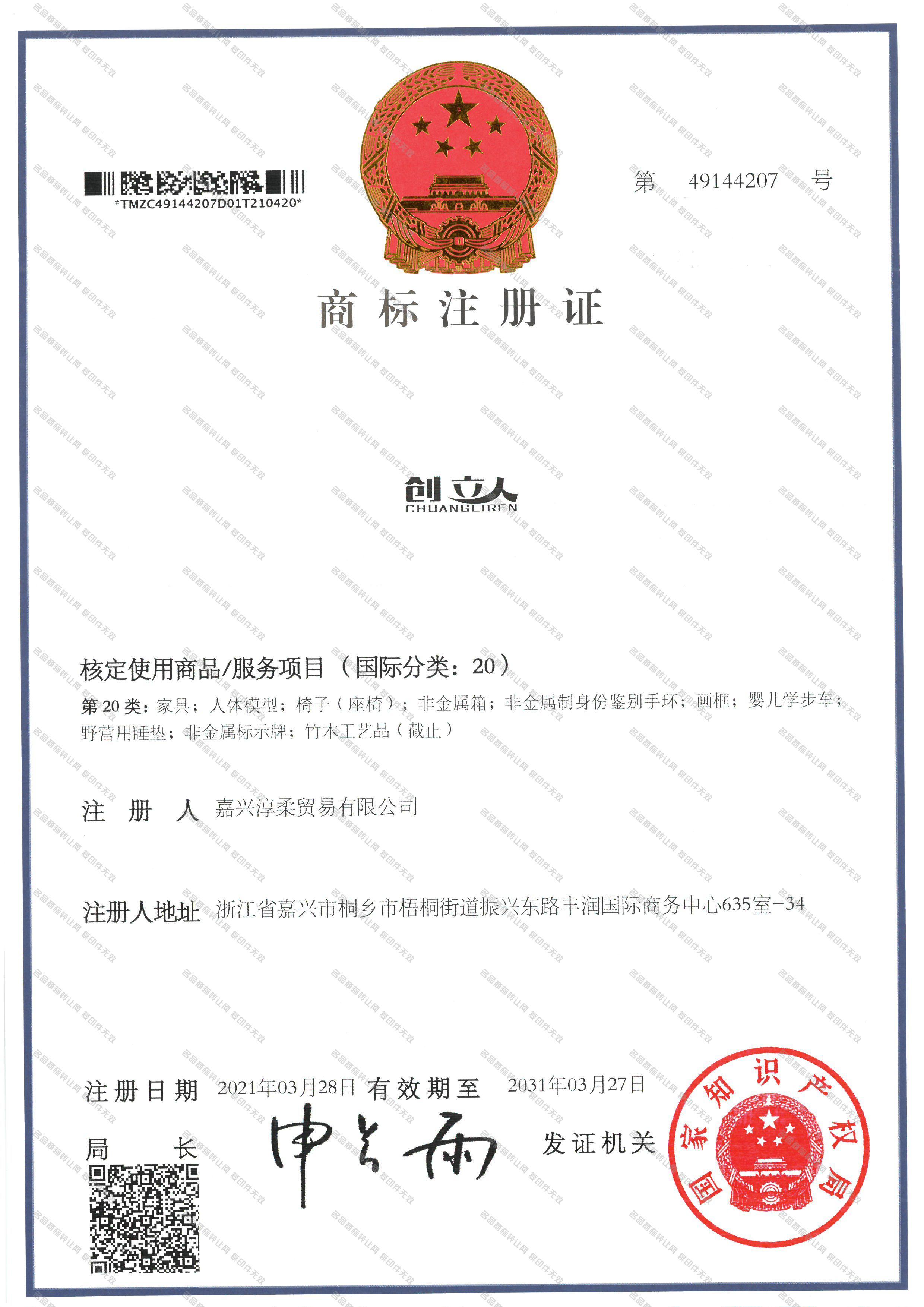 创立人;CHUANGLIREN注册证