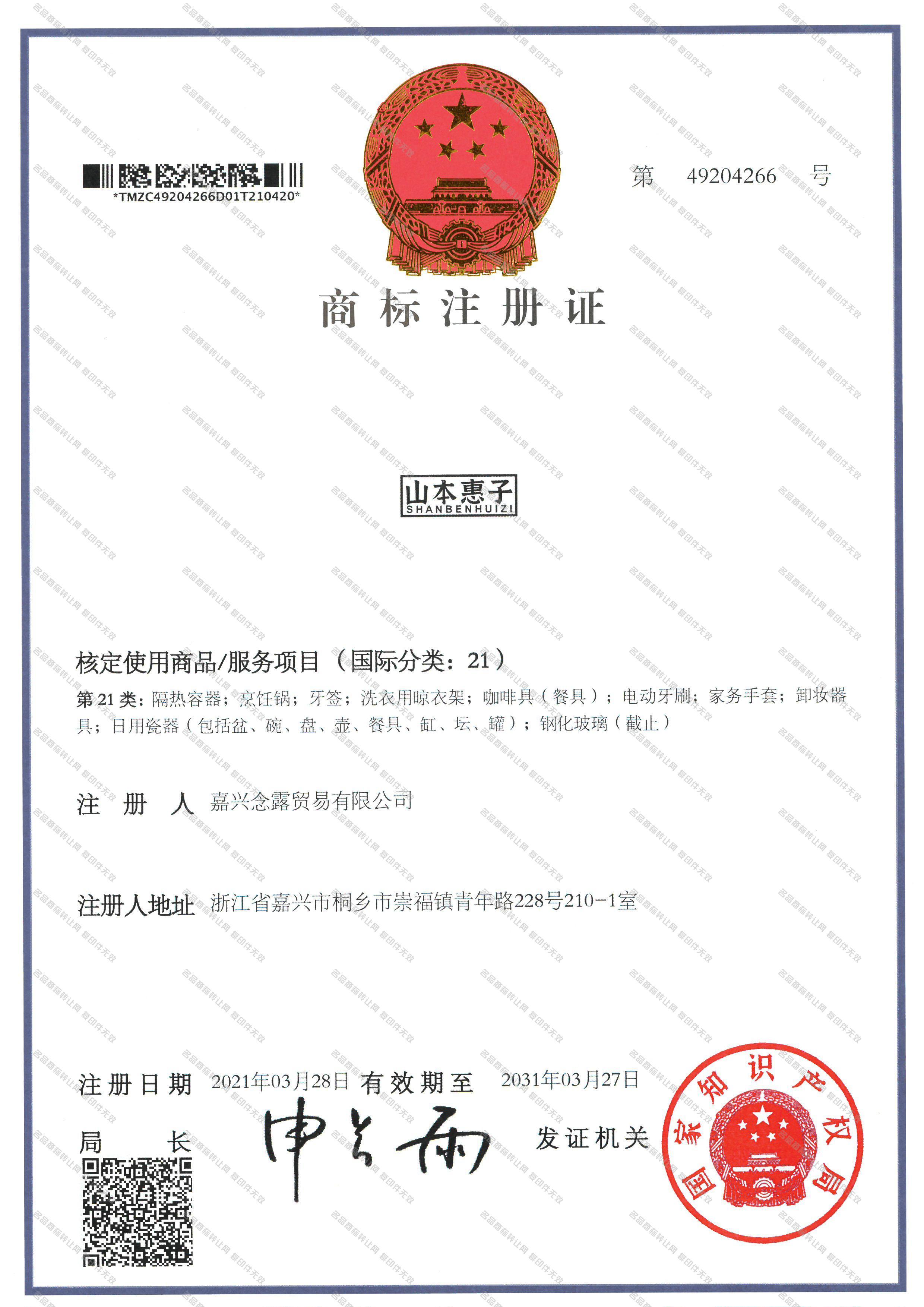 山本惠子;SHANBENHUIZI注册证