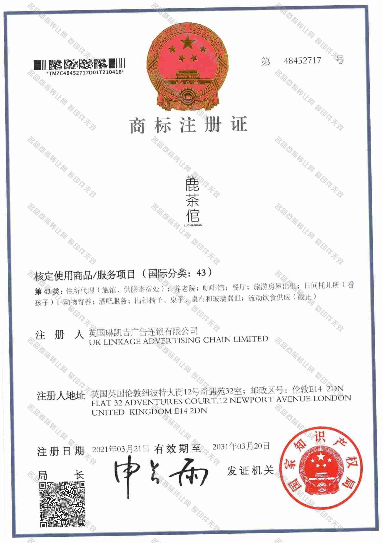 鹿茶倌注册证