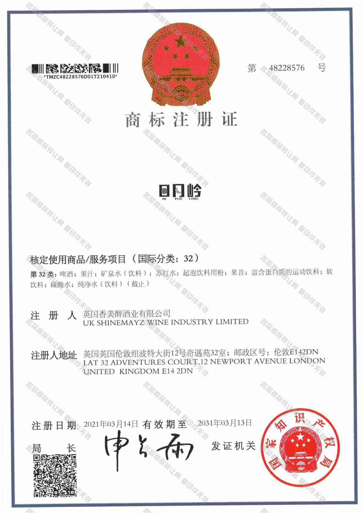 岭 RI YUE LING注册证