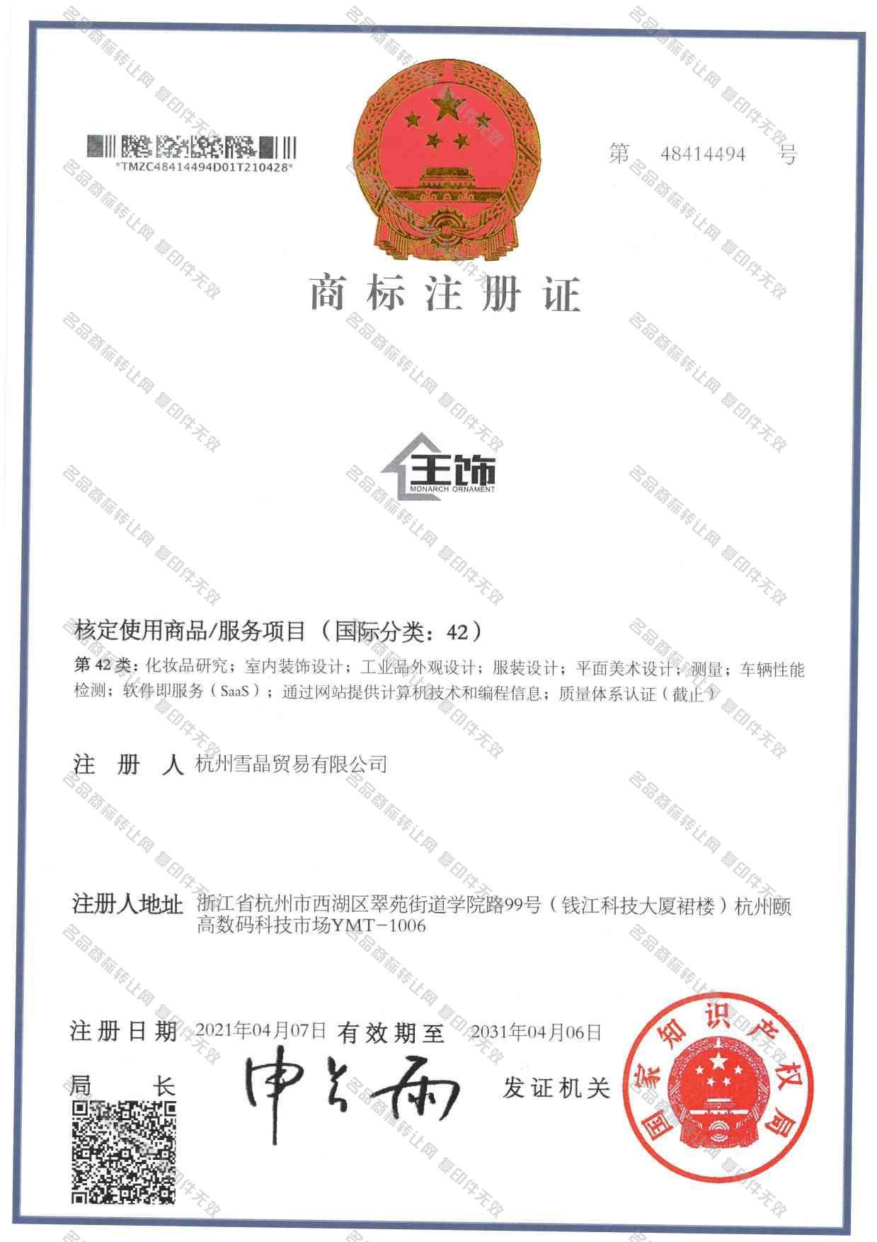 王饰 MONARCH ORNAMENT注册证