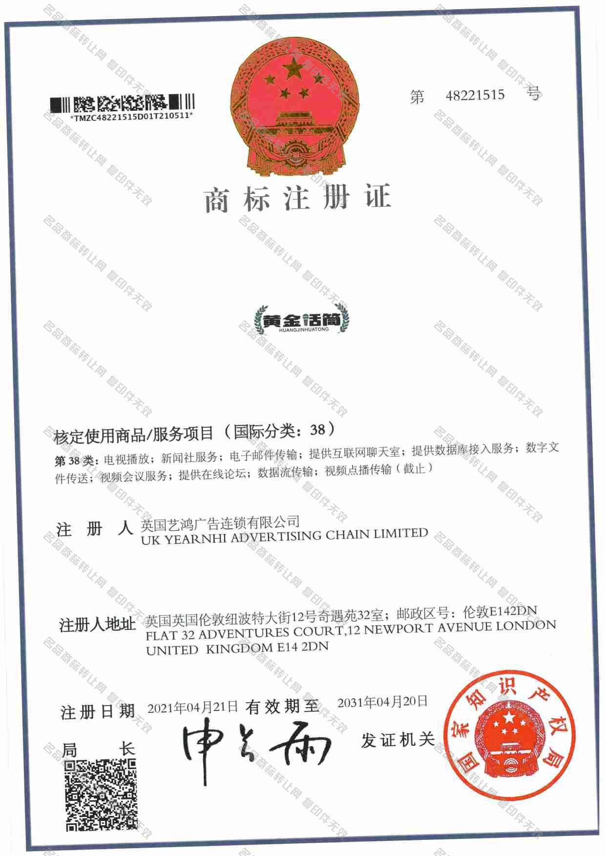 黄金话筒注册证