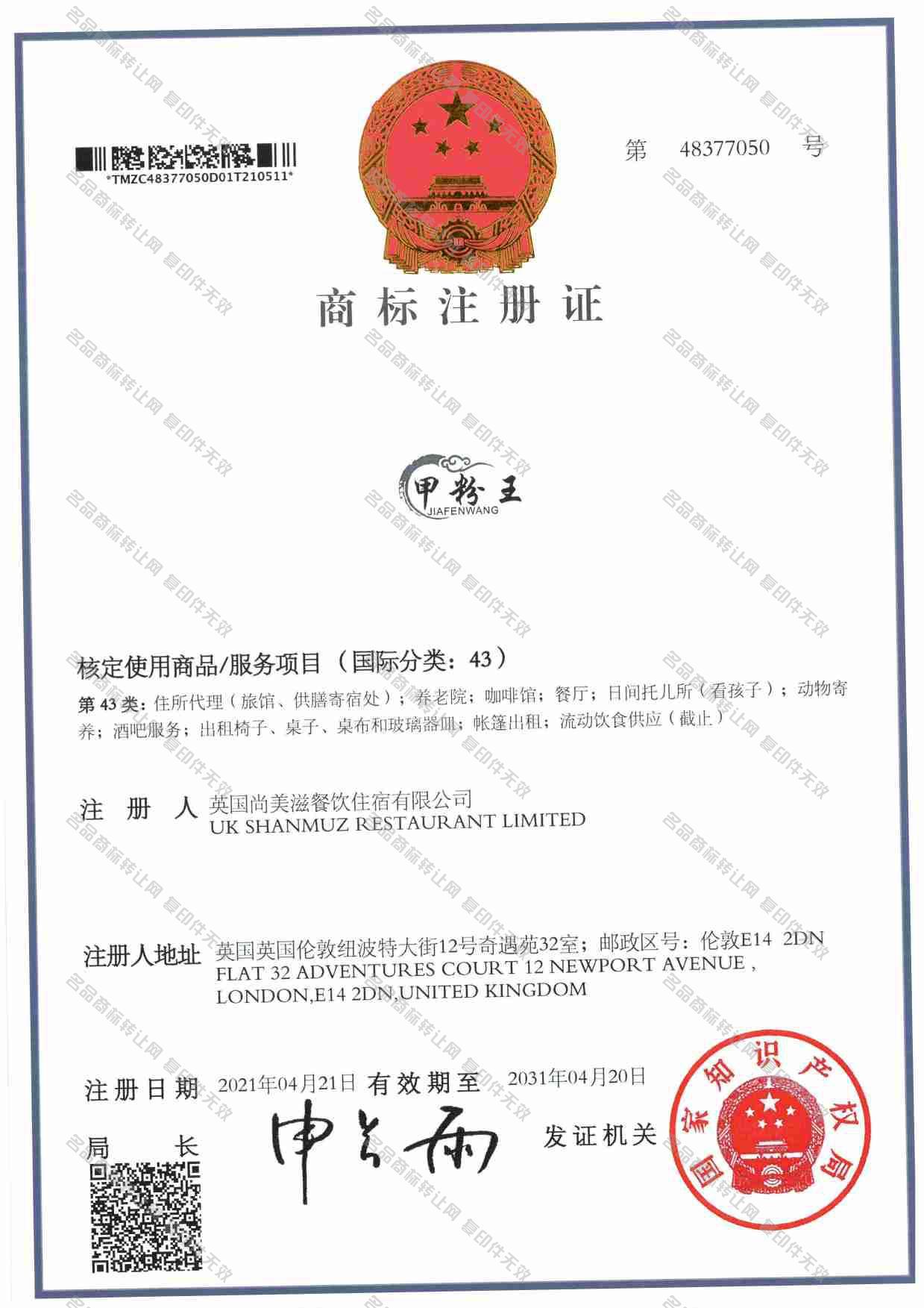 甲粉王注册证