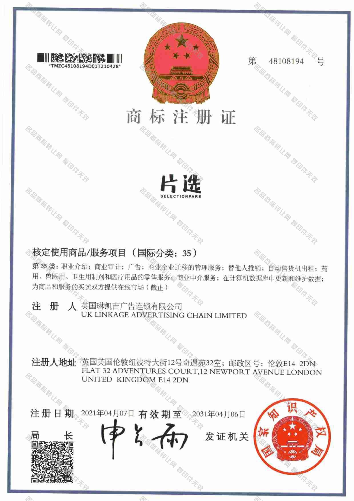 片选 SELECTION PARE注册证