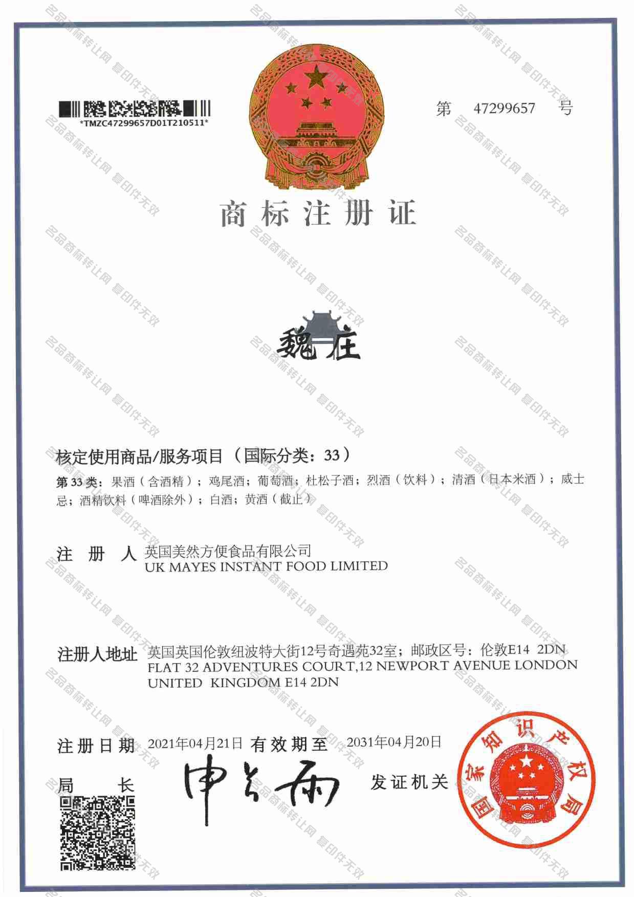 魏庄注册证