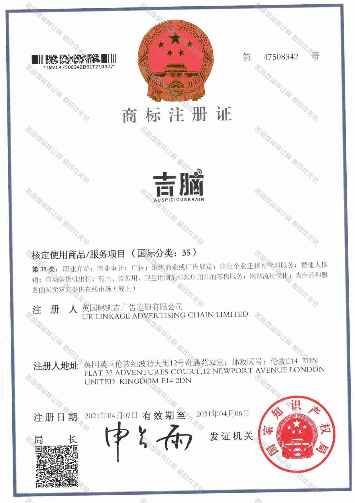 吉脑 AUSPICIOUS BRAIN注册证