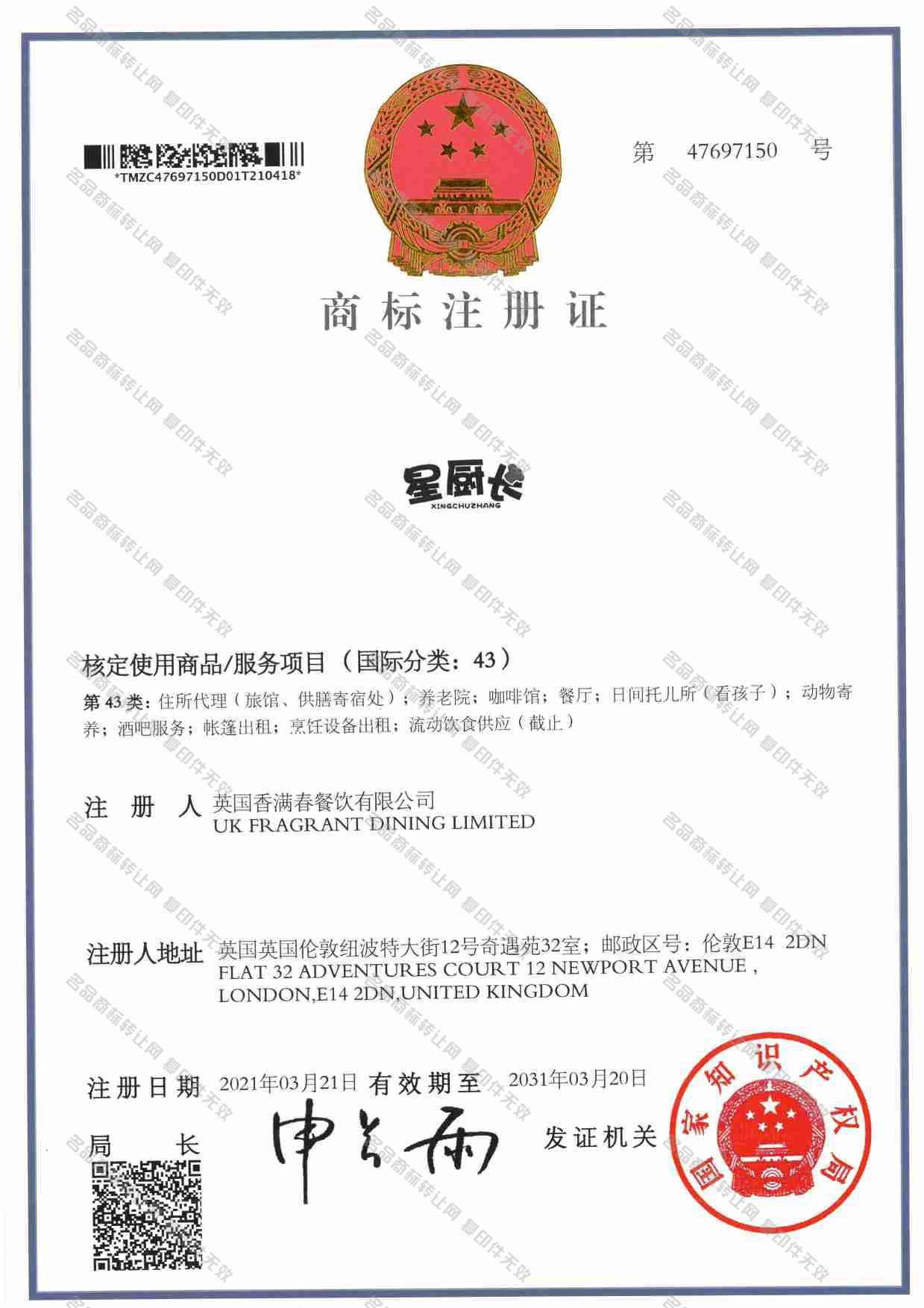 星厨长注册证