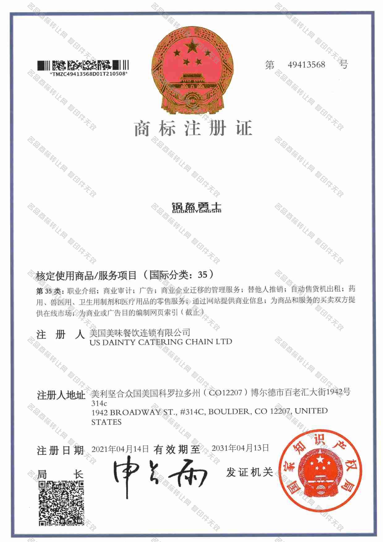 锅盔勇士注册证