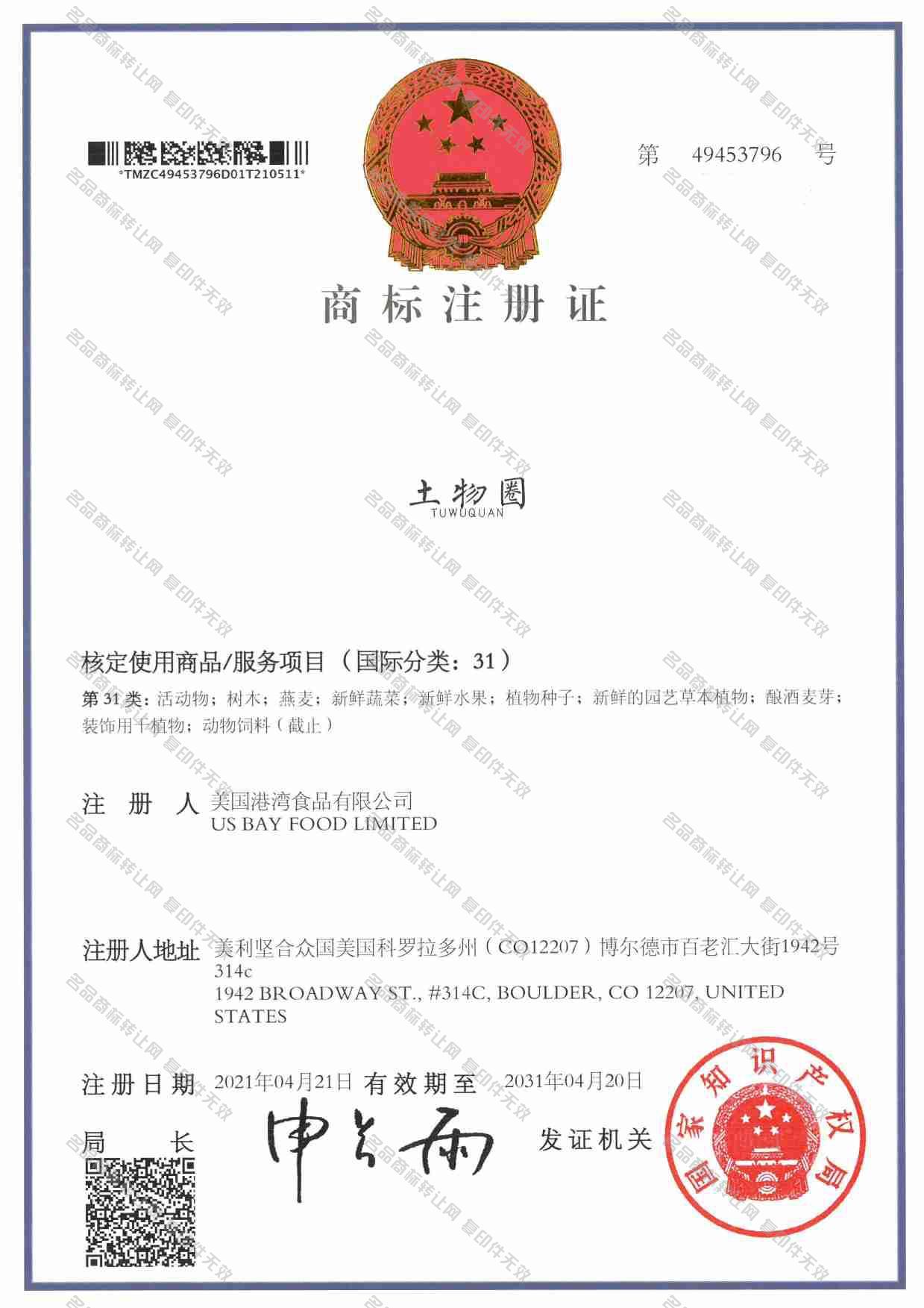 土物圈注册证
