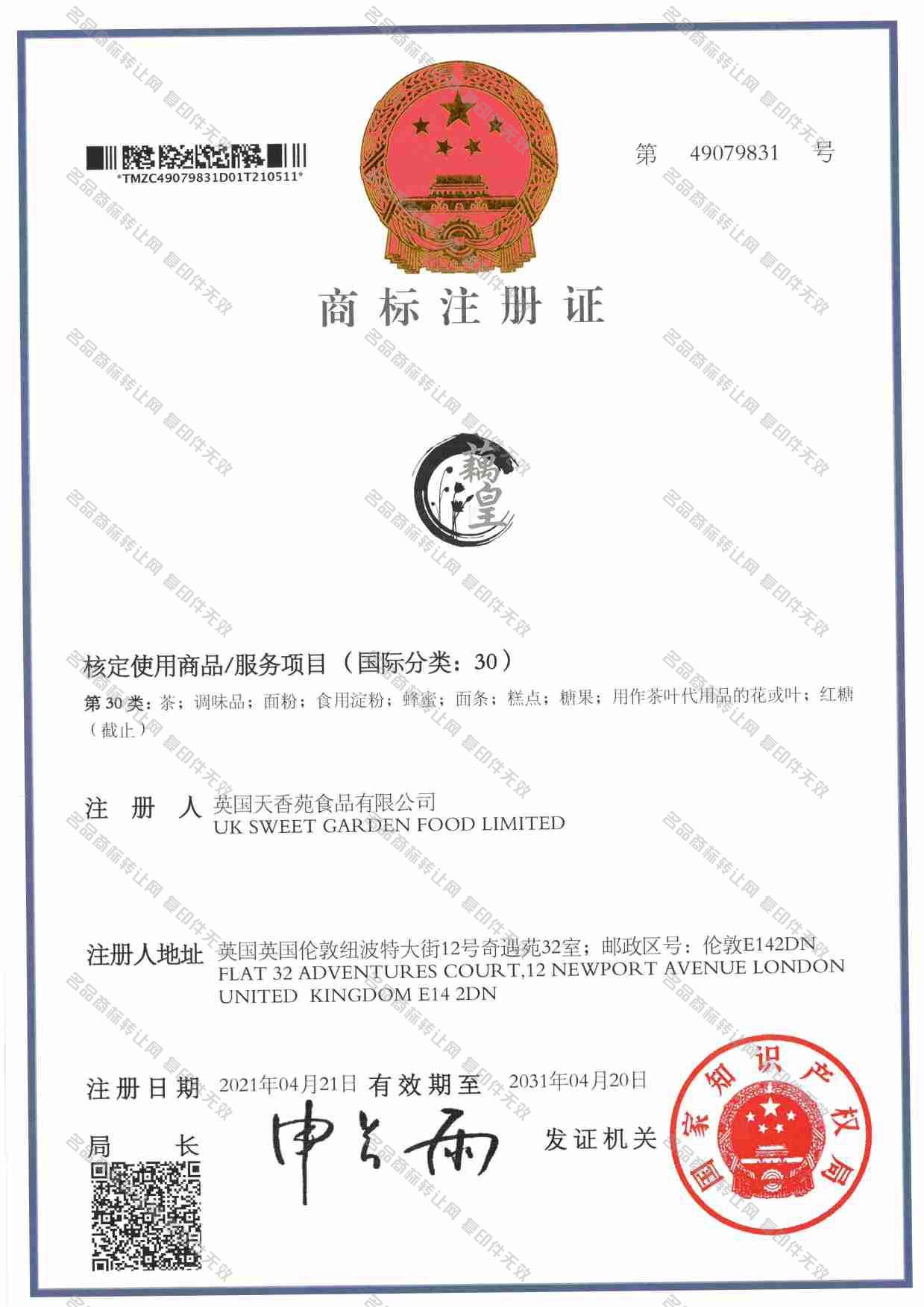 藕皇 LOTUS EMPEROR注册证