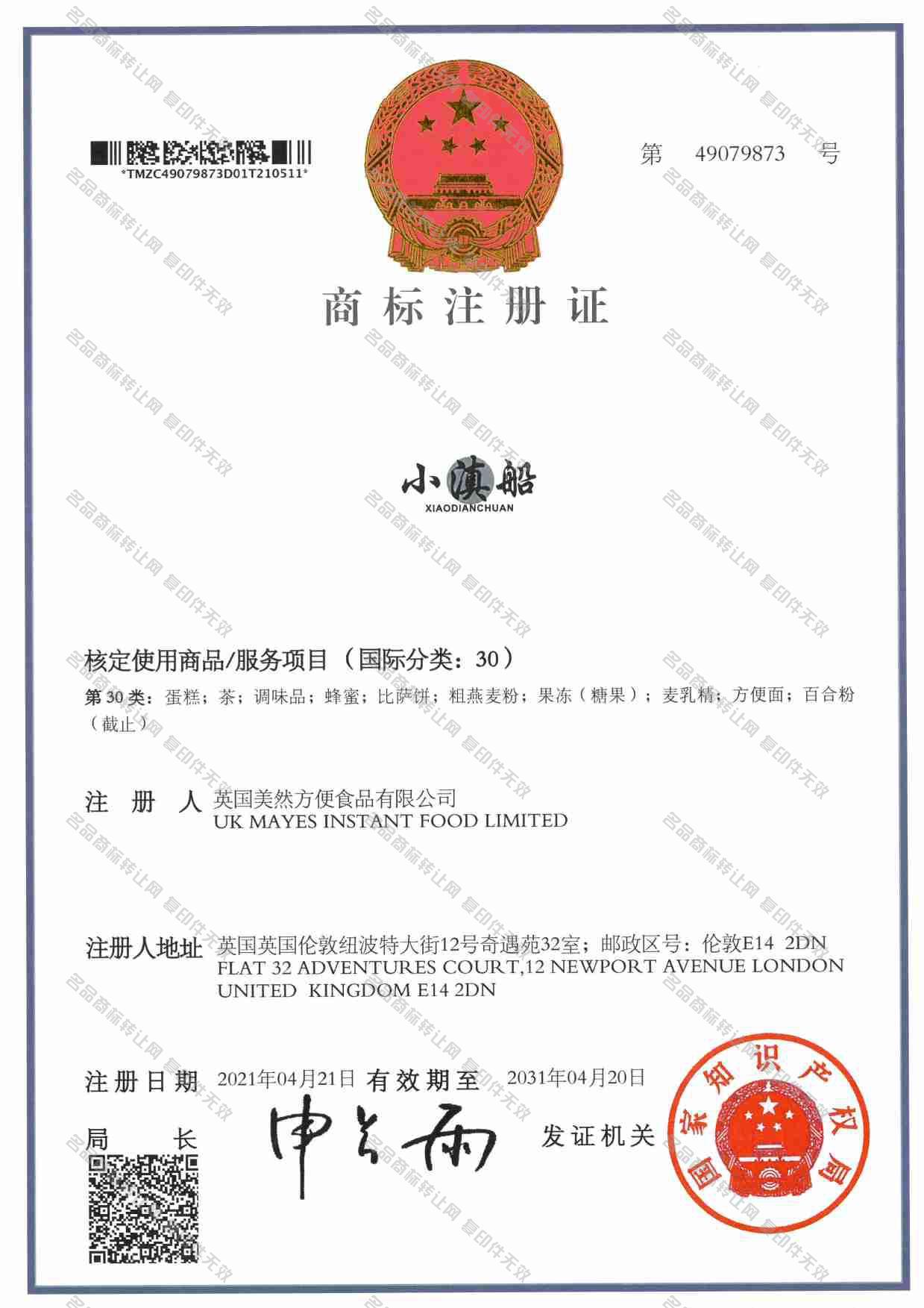 小滇船注册证