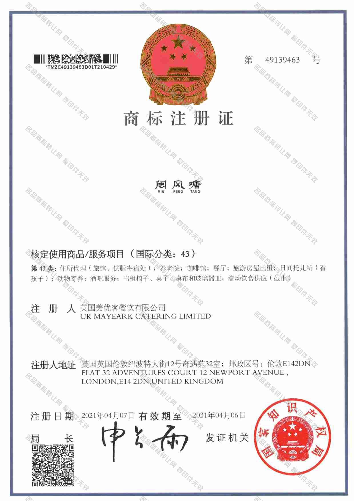 闽风塘注册证