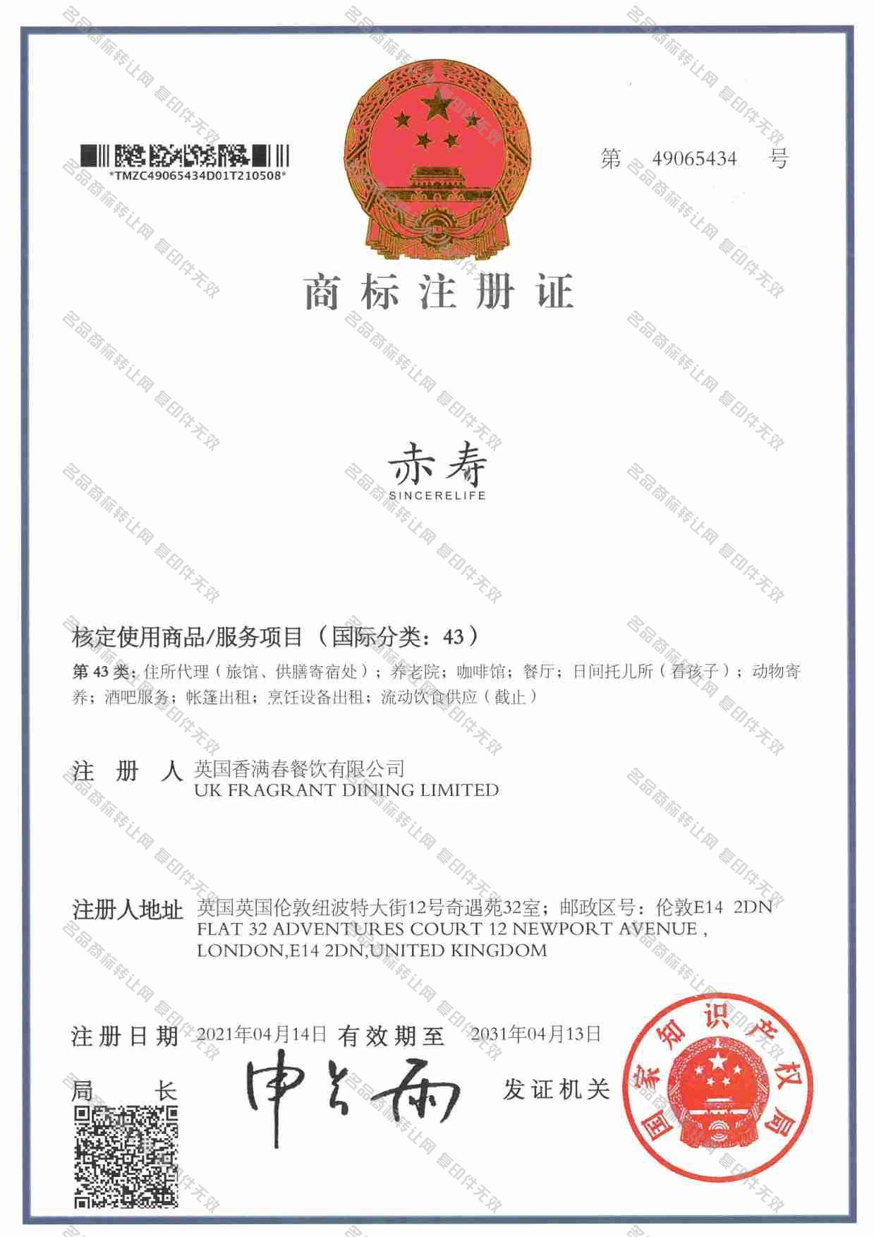 赤寿 SINCERELIFE注册证