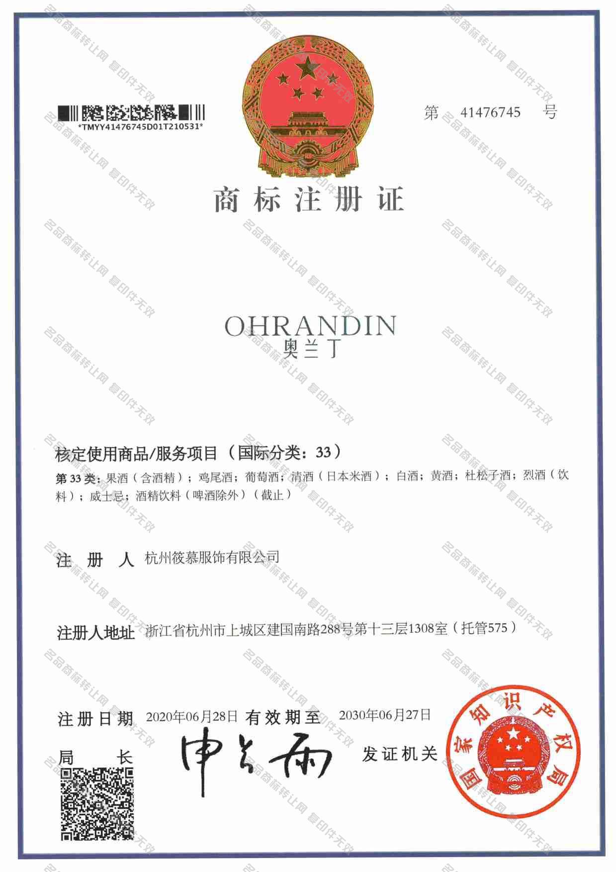 奥兰丁 OHRANDIN注册证