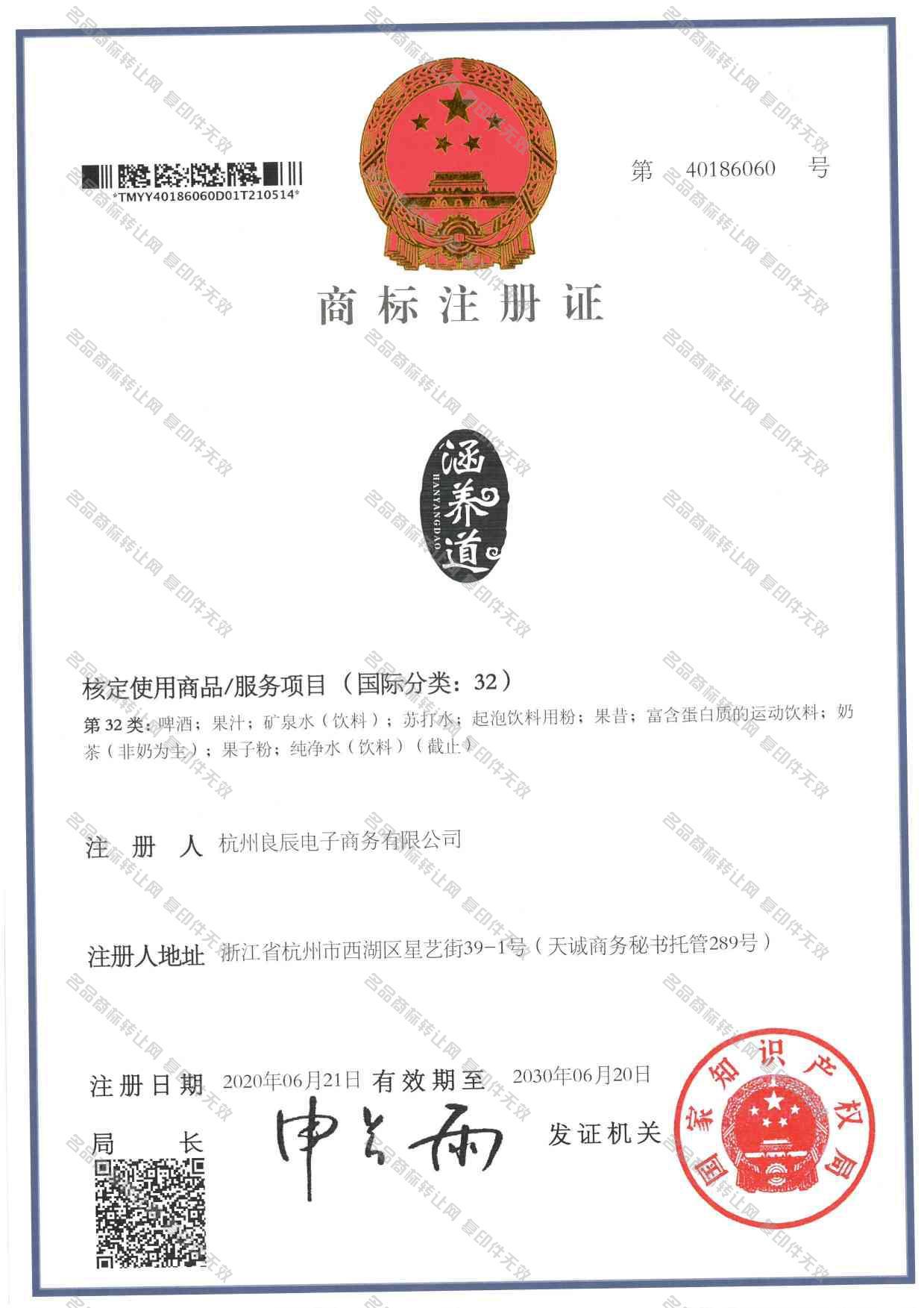 涵养道注册证