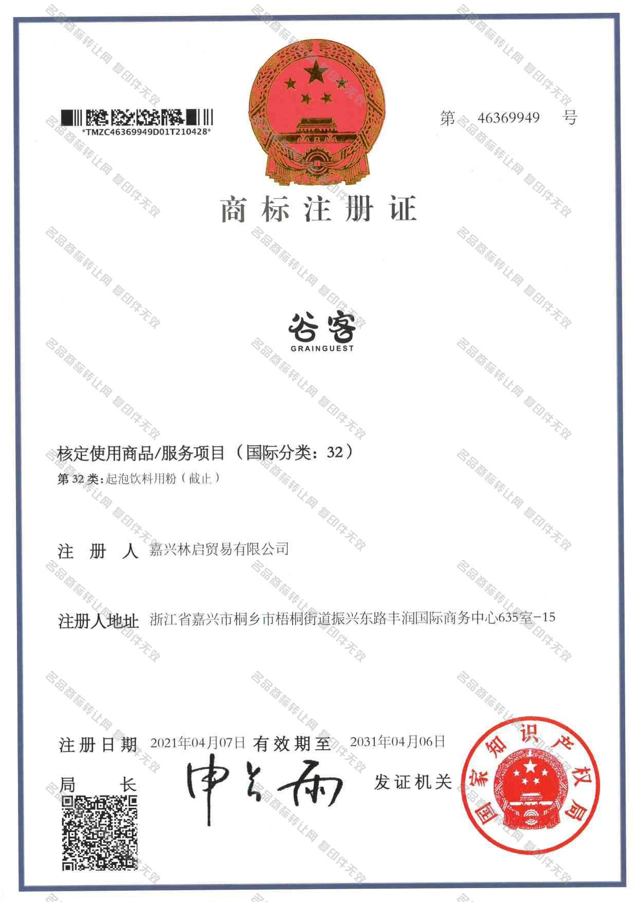 谷客 GRAINGUEST注册证