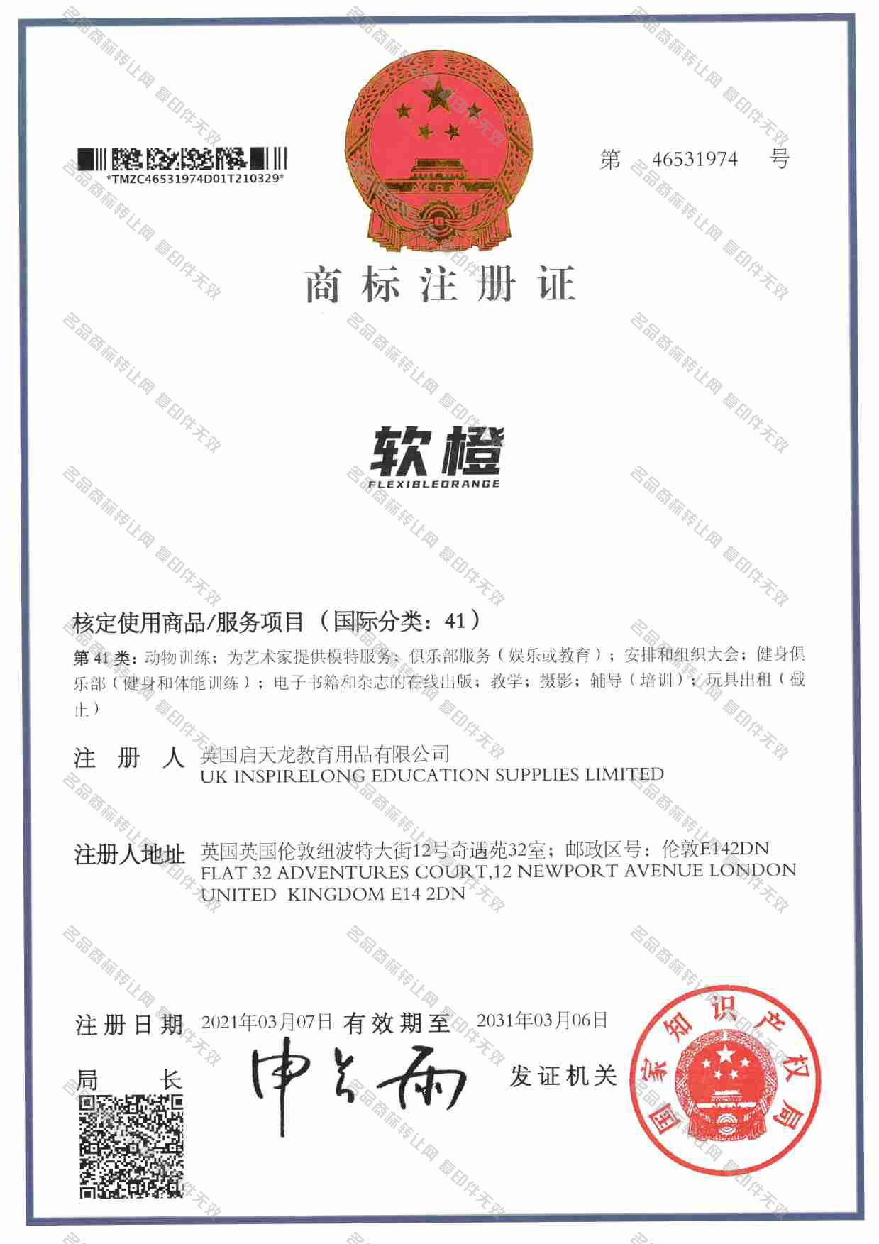软橙 FLEXIBLEORANGE注册证