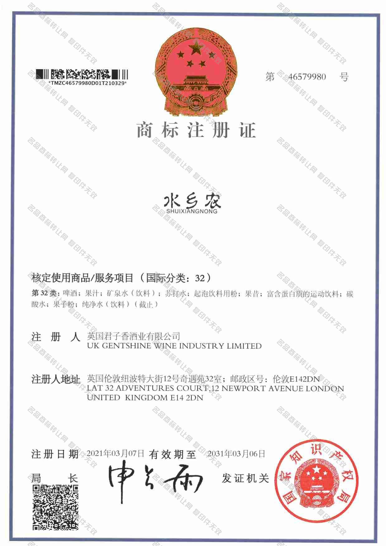 水乡农注册证