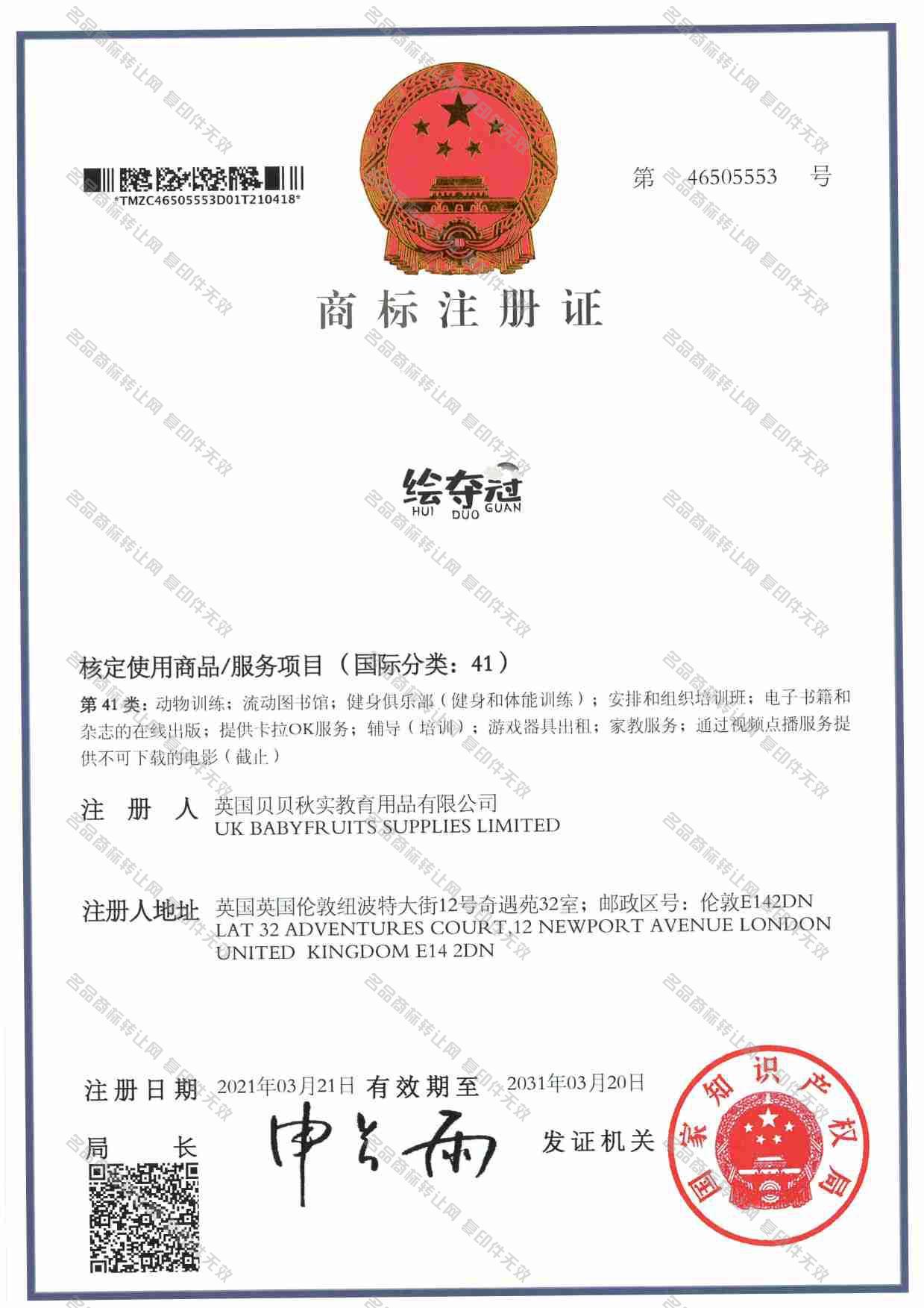 绘夺冠注册证