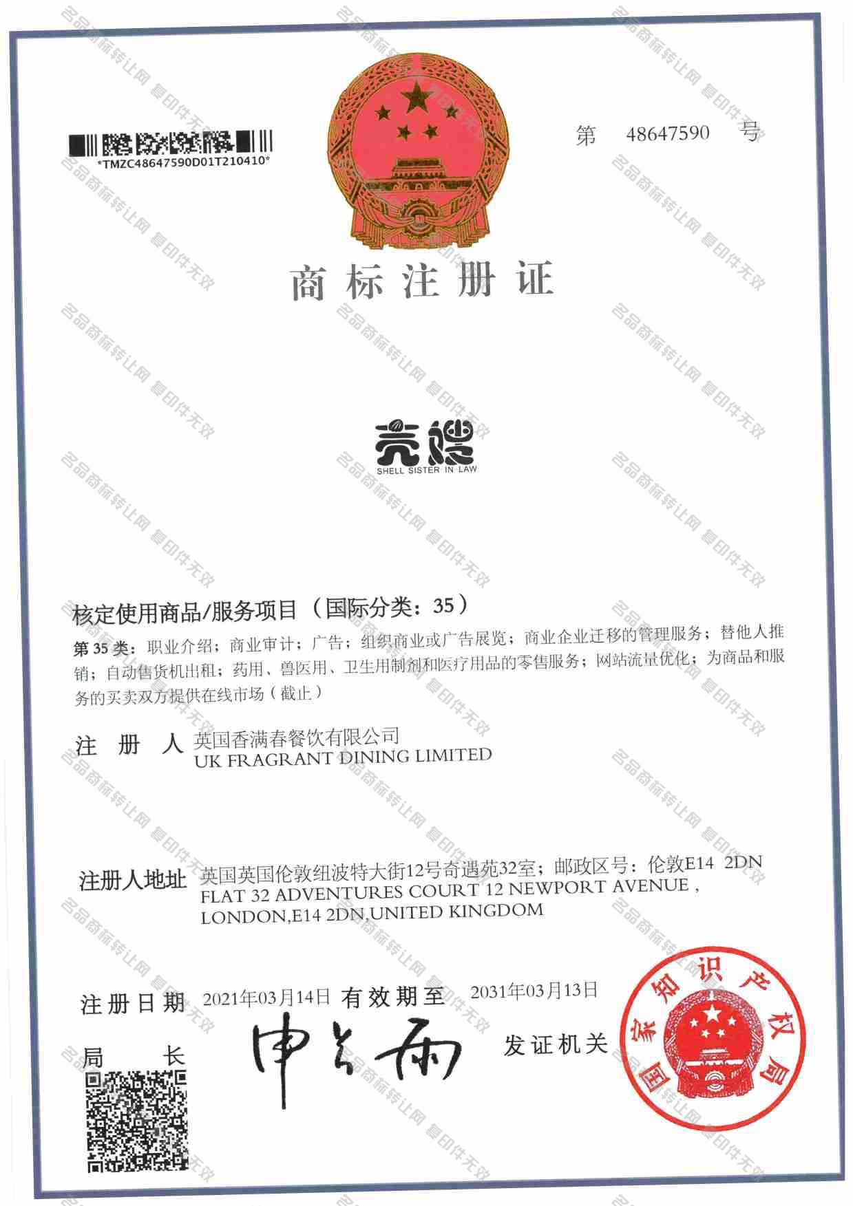 壳嫂  SHELL SISTER-IN-LAW注册证